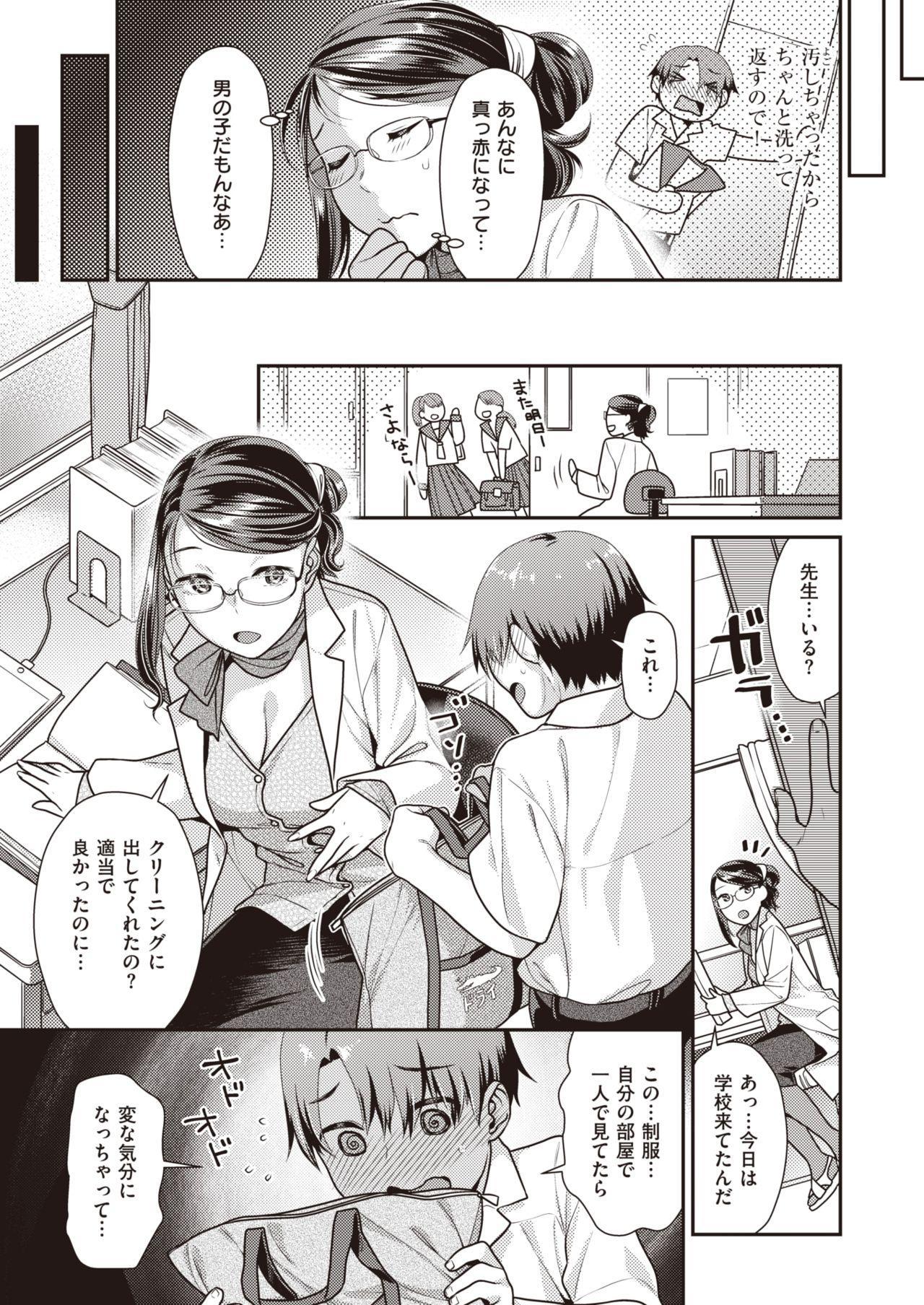 COMIC Kairakuten BEAST 2020-01 165