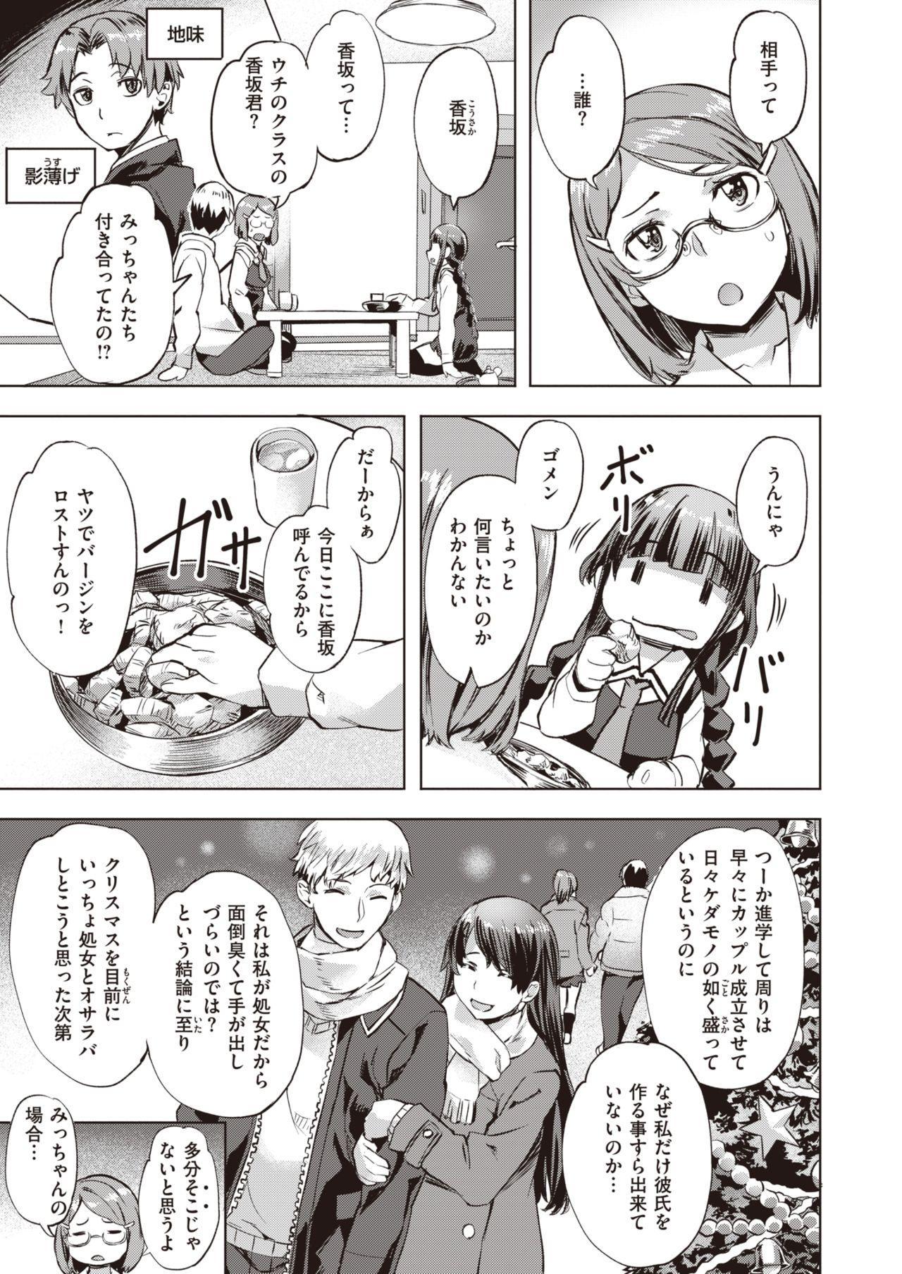 COMIC Kairakuten BEAST 2020-01 187