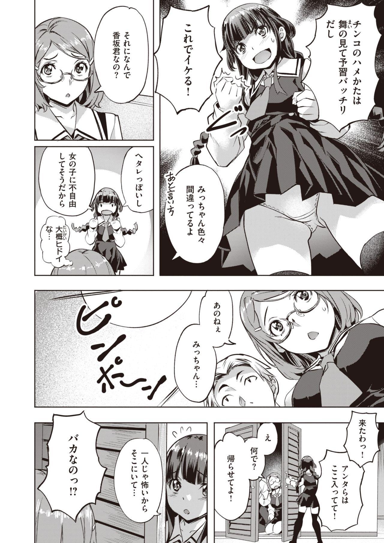 COMIC Kairakuten BEAST 2020-01 188