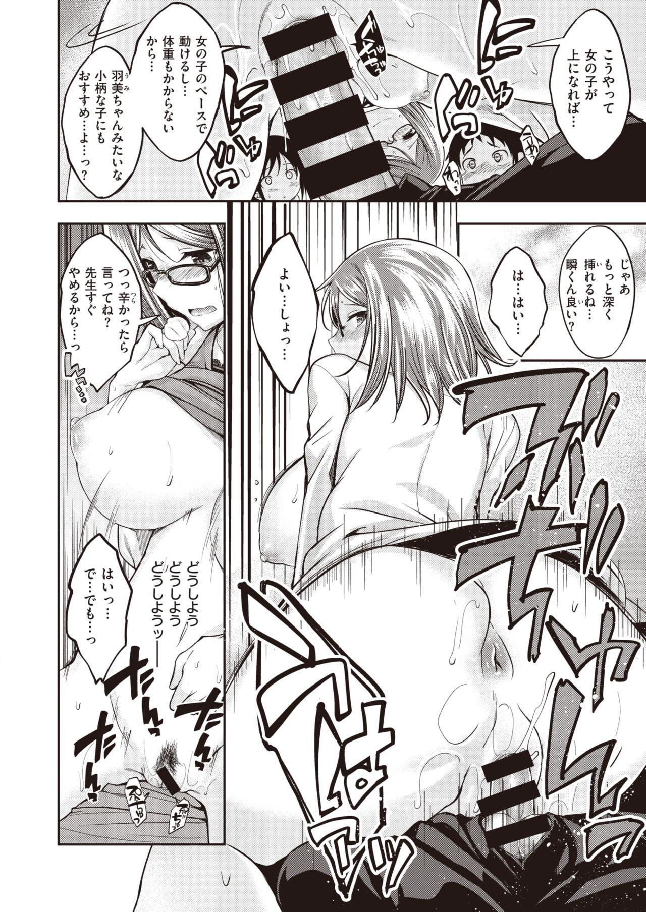 COMIC Kairakuten BEAST 2020-01 18