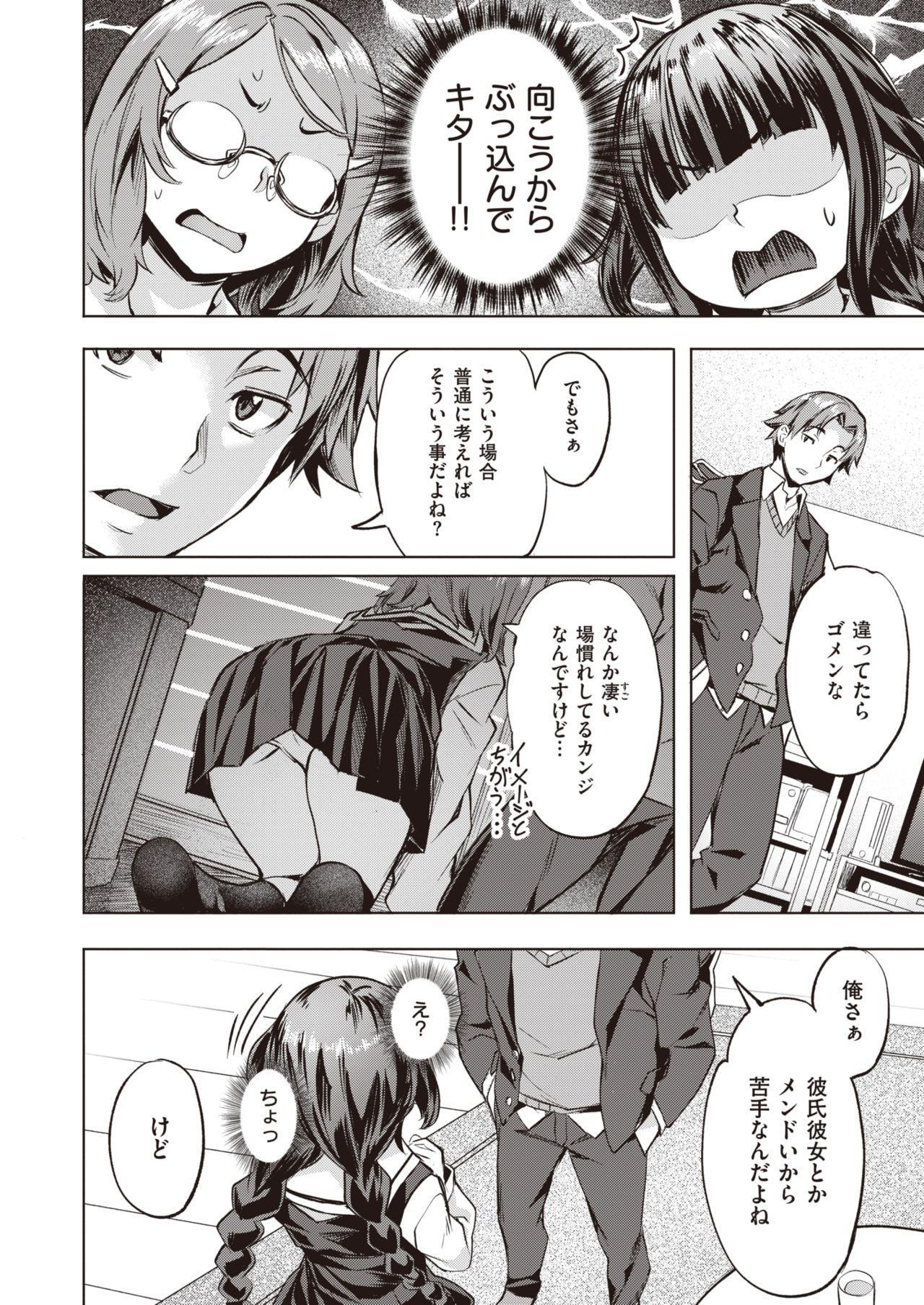 COMIC Kairakuten BEAST 2020-01 190