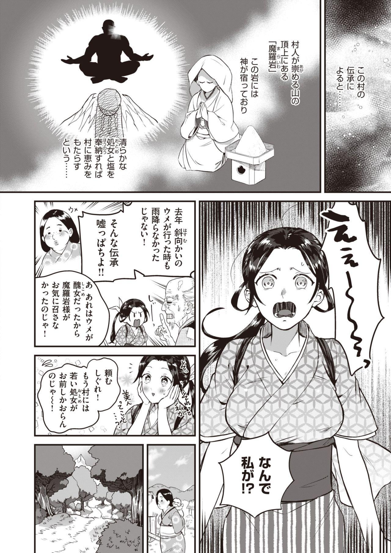 COMIC Kairakuten BEAST 2020-01 238