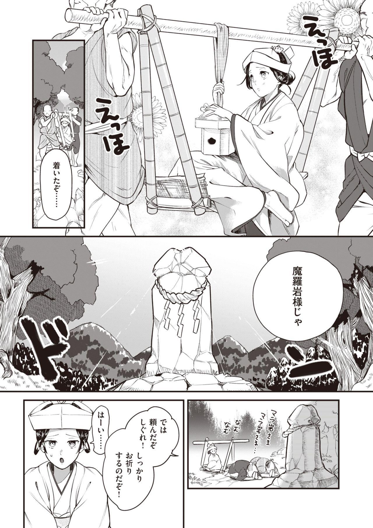 COMIC Kairakuten BEAST 2020-01 239