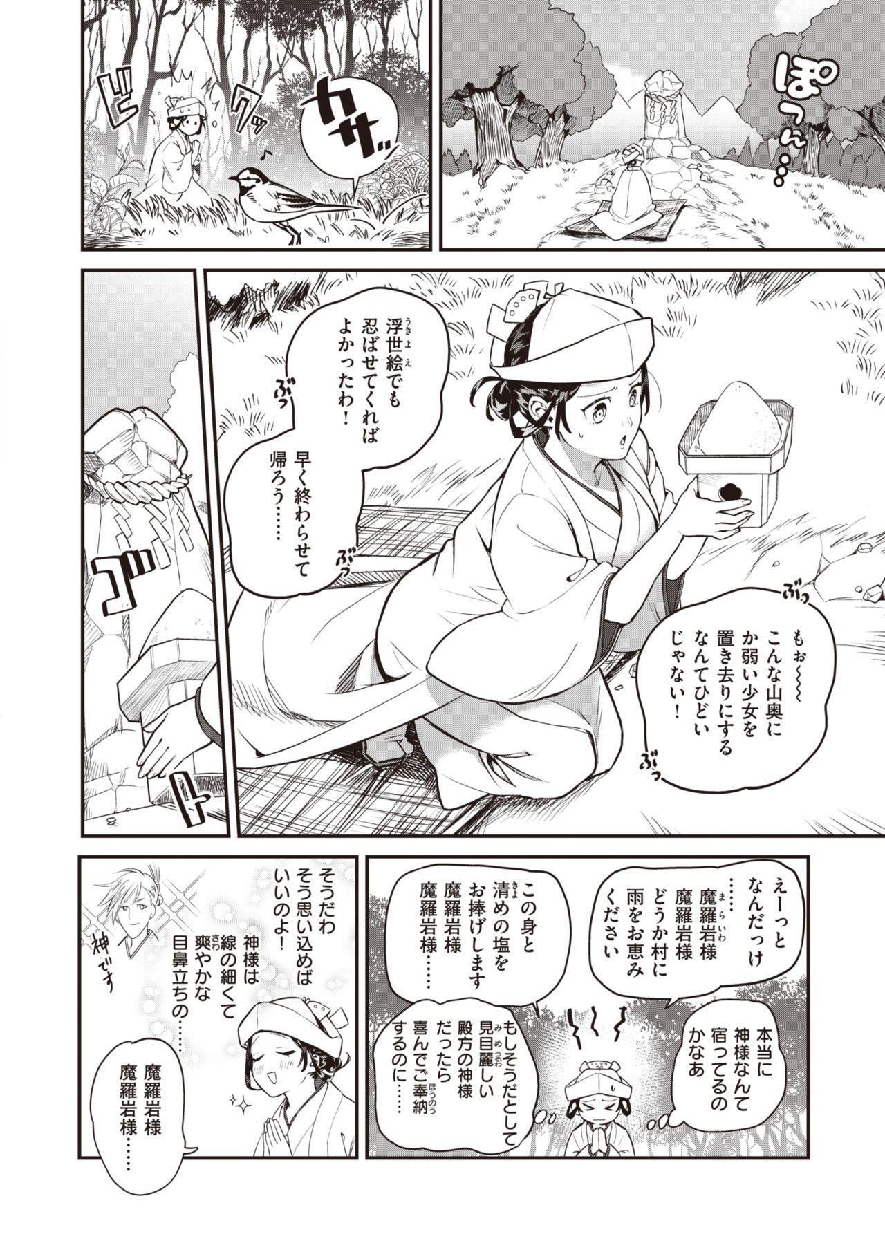 COMIC Kairakuten BEAST 2020-01 240
