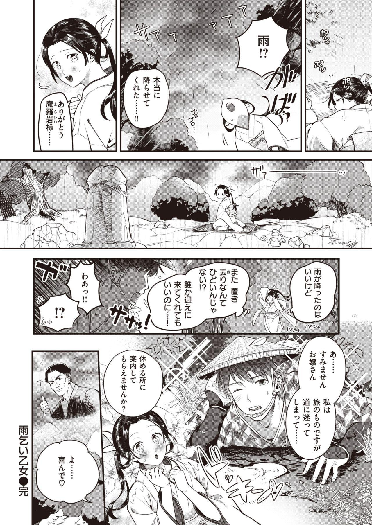 COMIC Kairakuten BEAST 2020-01 256