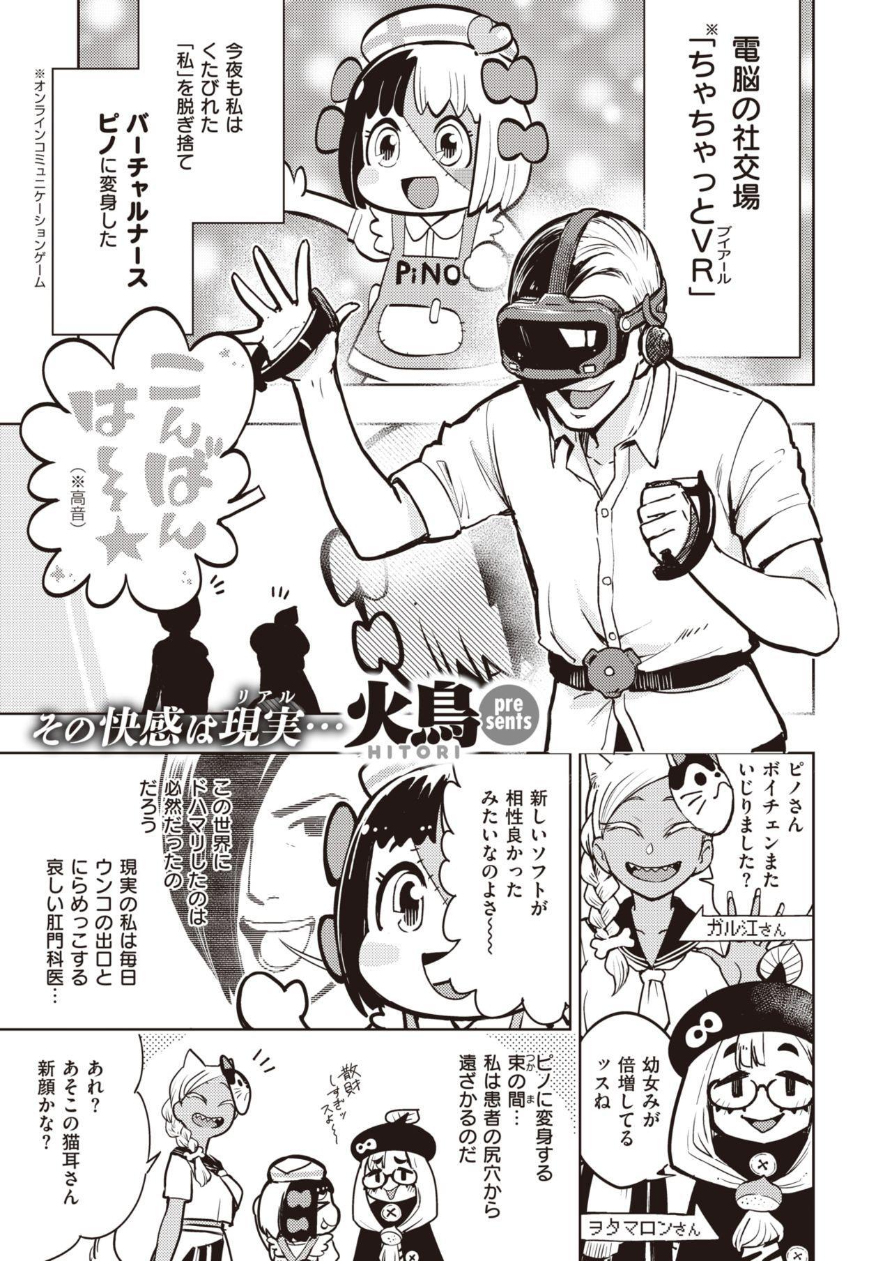 COMIC Kairakuten BEAST 2020-01 257