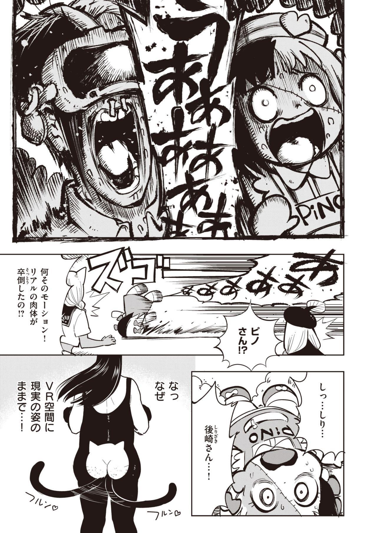 COMIC Kairakuten BEAST 2020-01 259