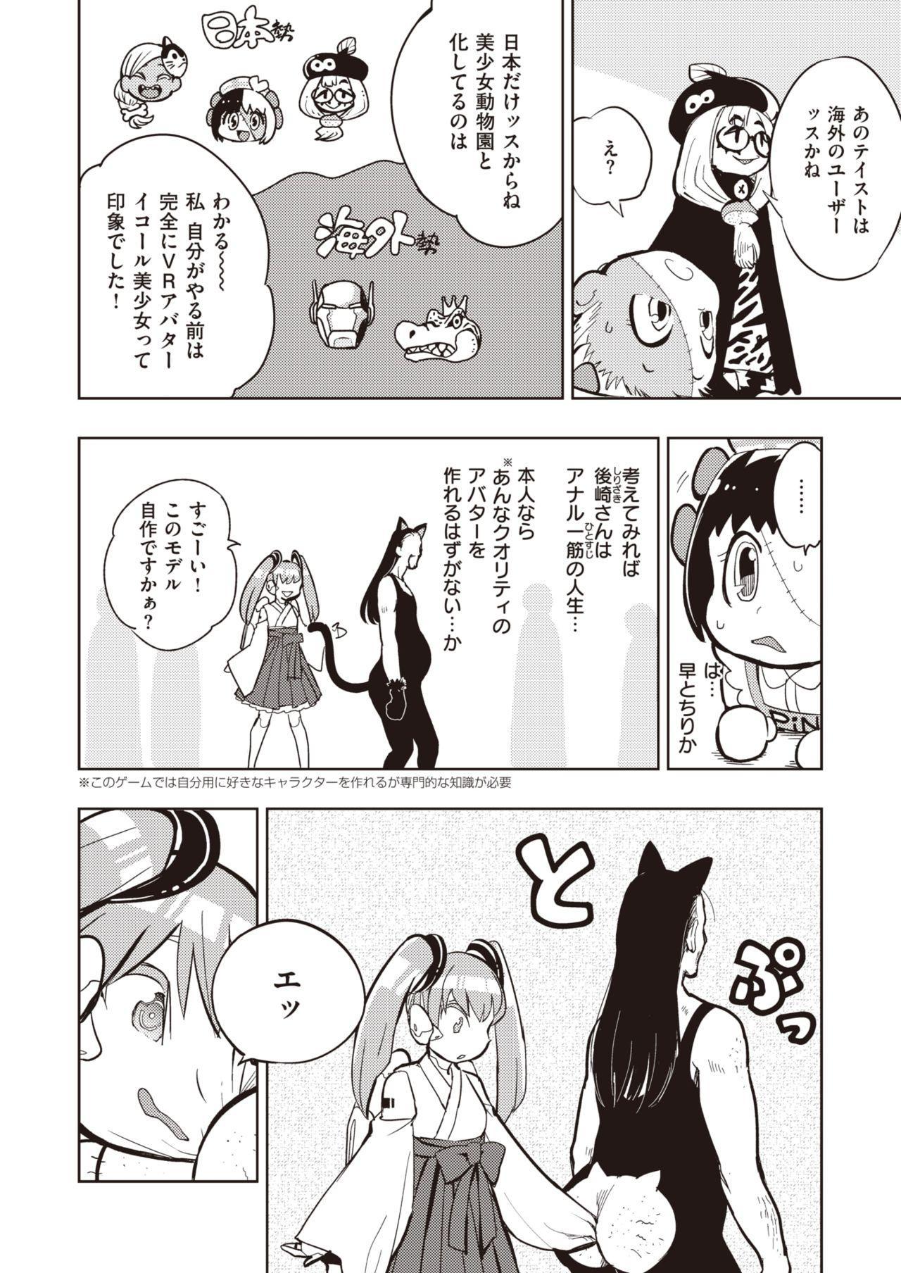 COMIC Kairakuten BEAST 2020-01 260