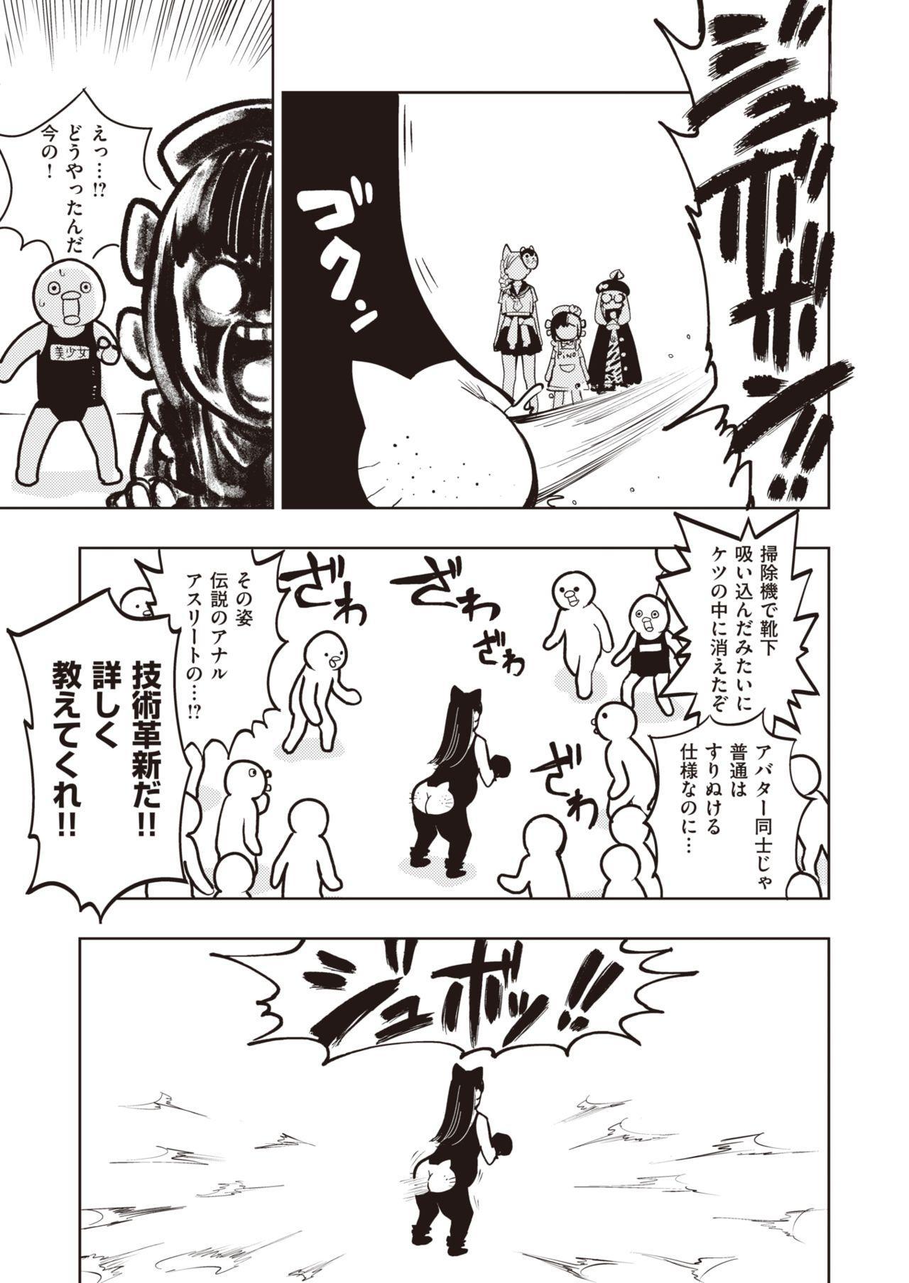 COMIC Kairakuten BEAST 2020-01 261