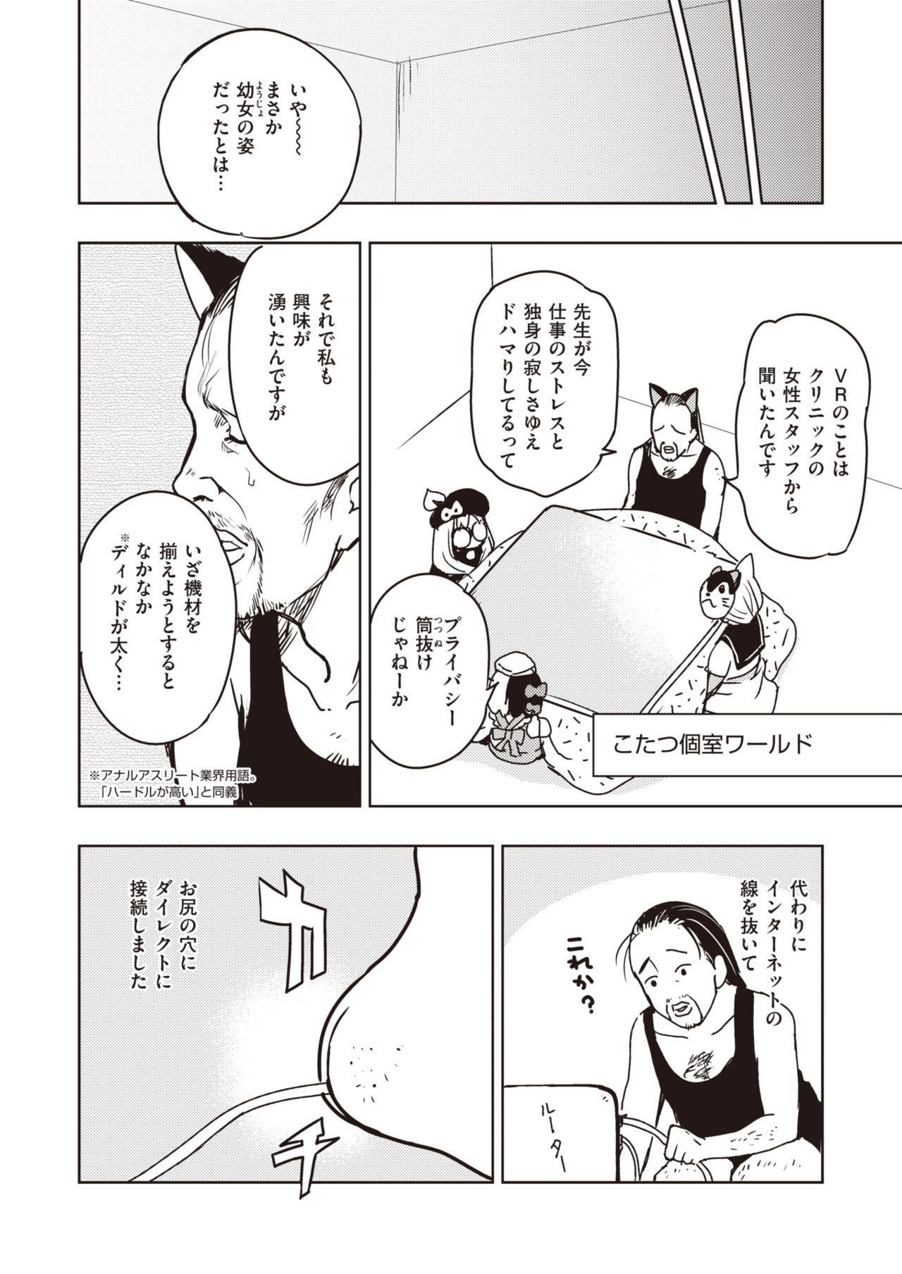 COMIC Kairakuten BEAST 2020-01 264