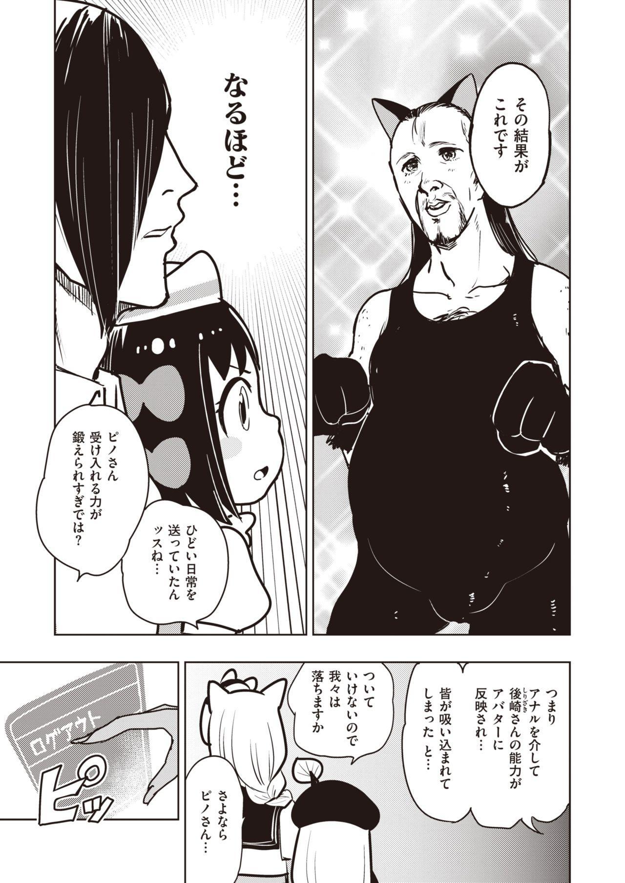 COMIC Kairakuten BEAST 2020-01 265