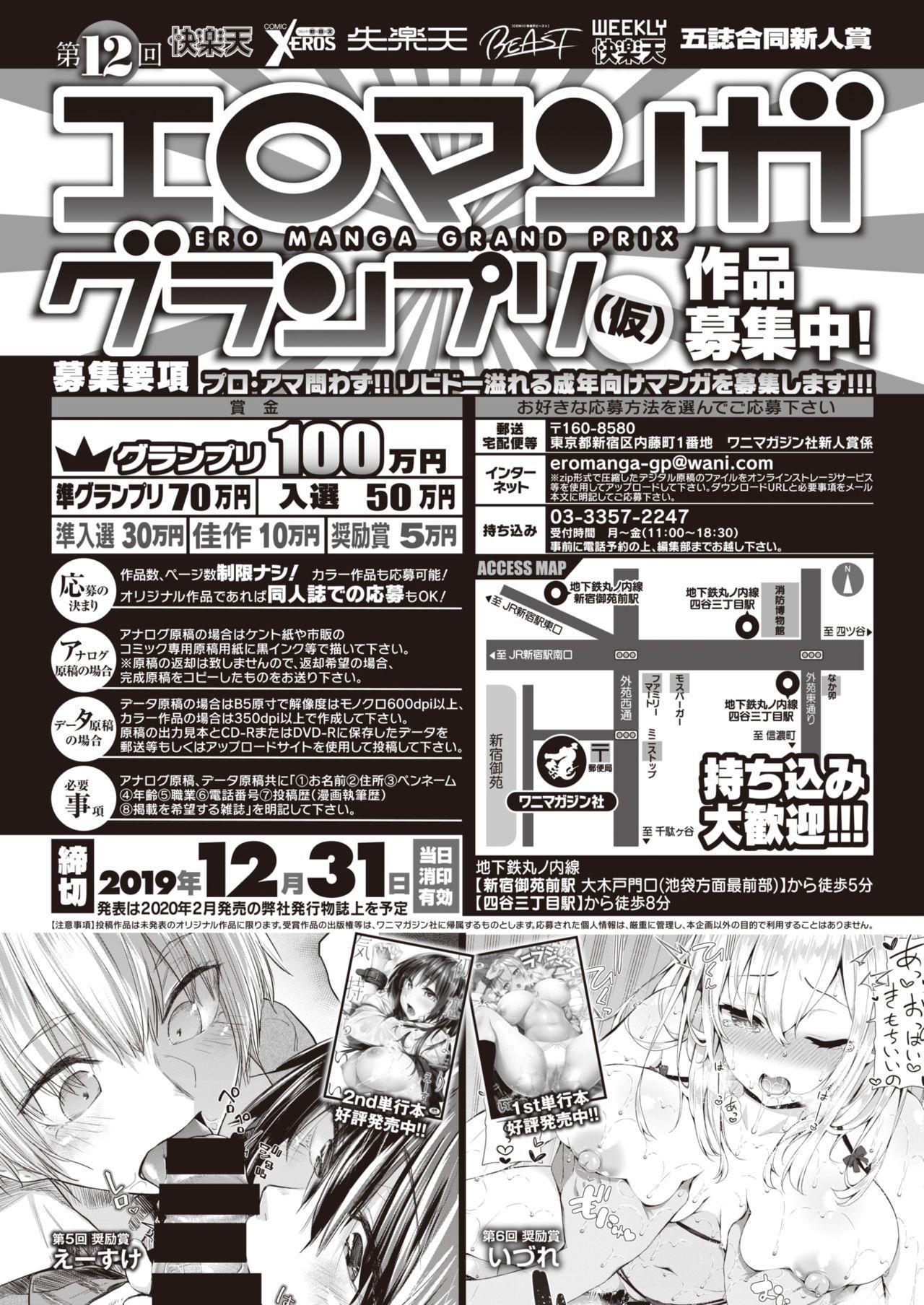 COMIC Kairakuten BEAST 2020-01 267