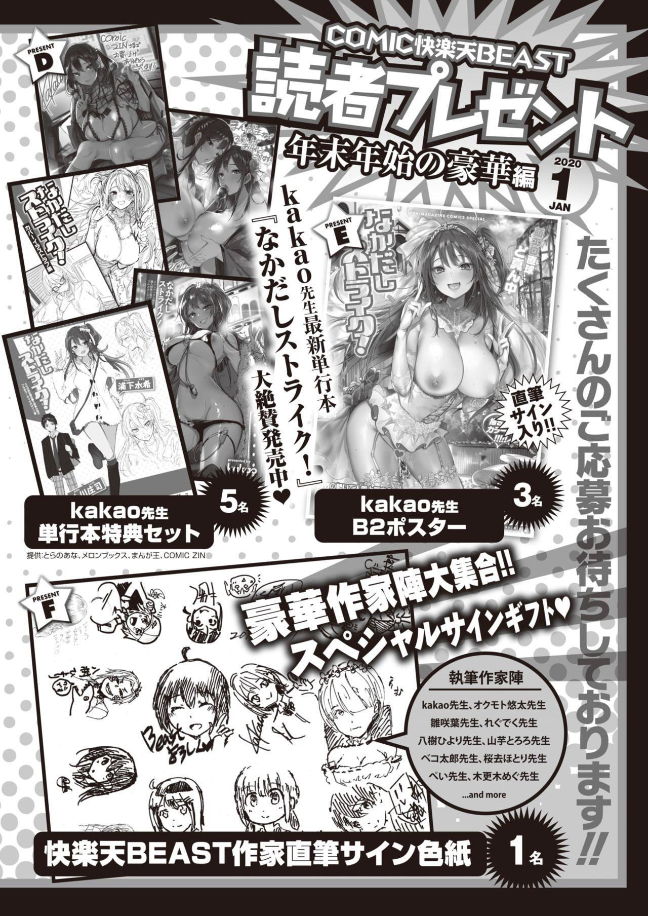 COMIC Kairakuten BEAST 2020-01 270