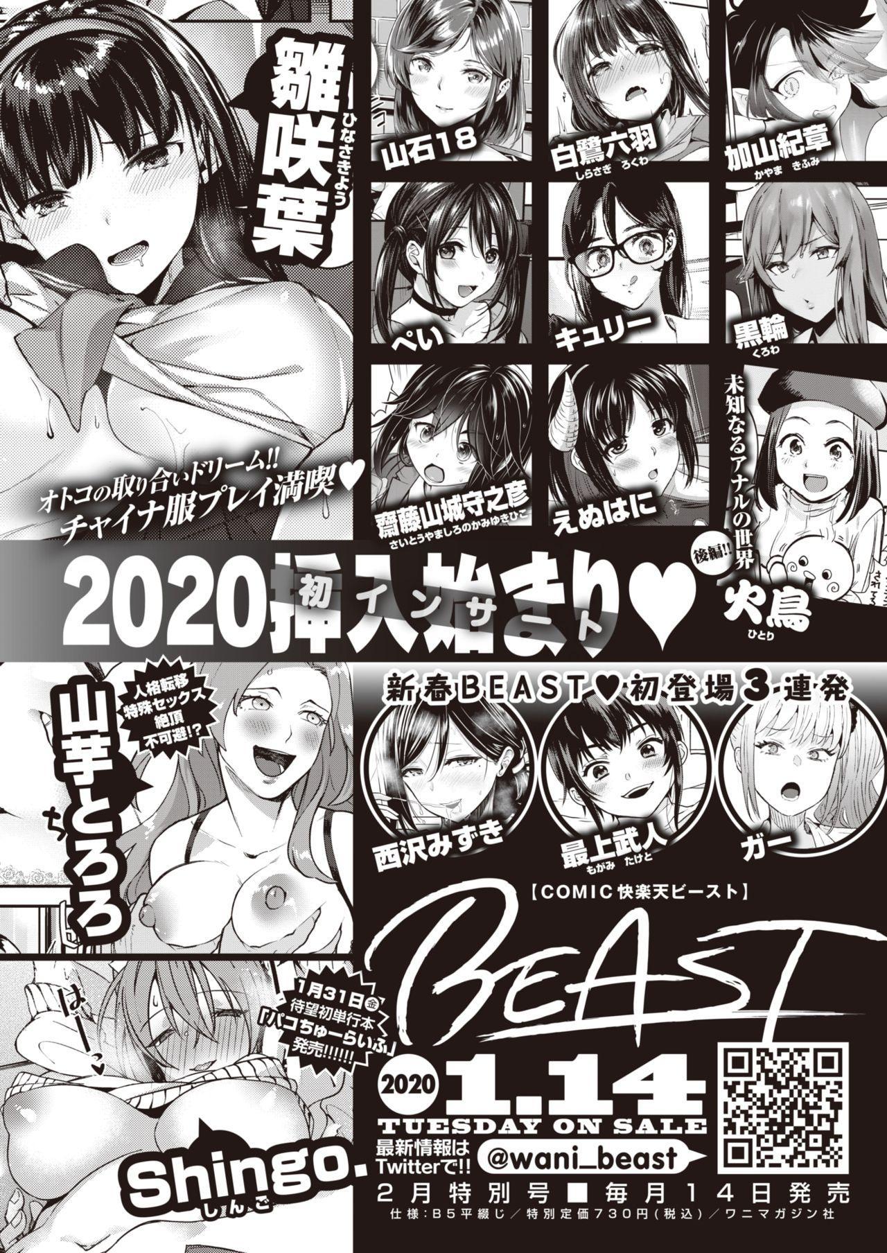 COMIC Kairakuten BEAST 2020-01 272