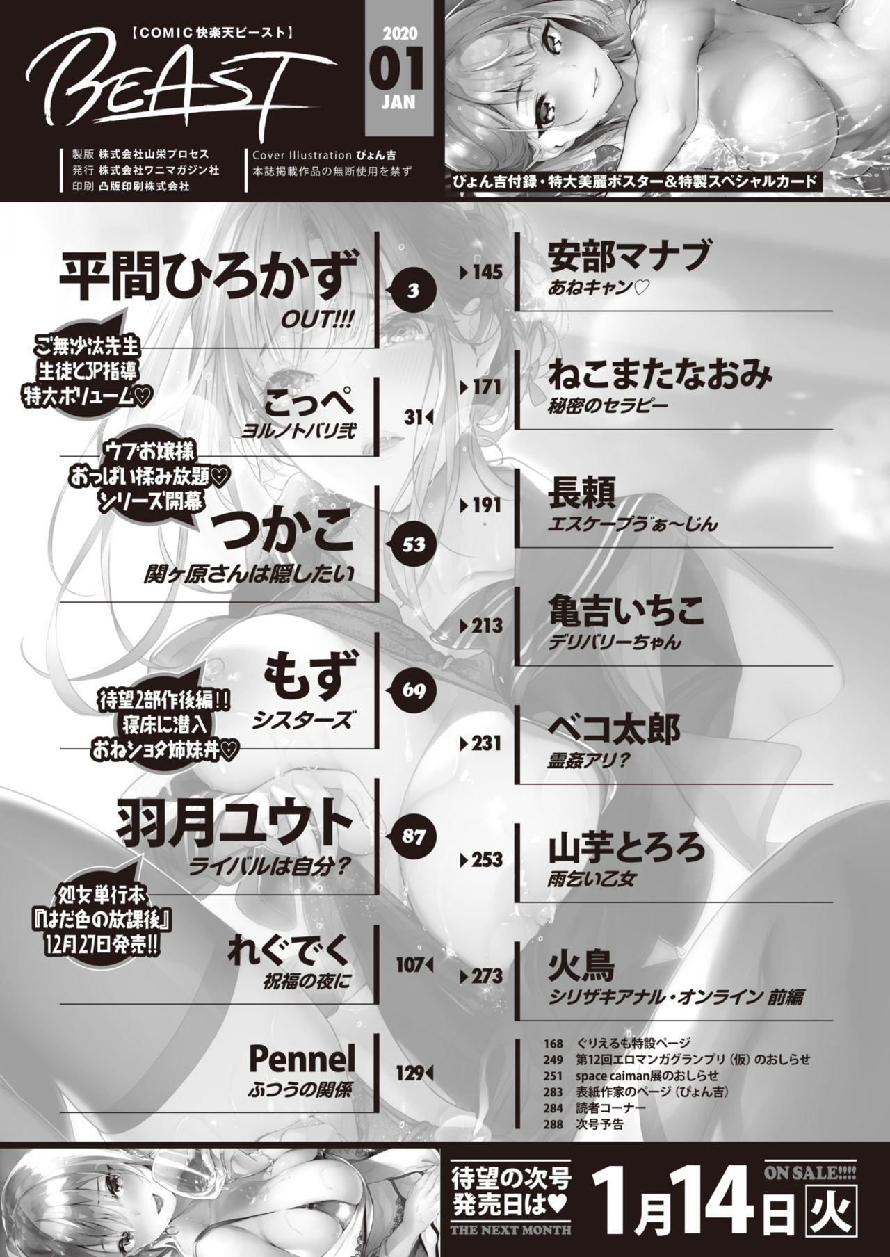 COMIC Kairakuten BEAST 2020-01 2