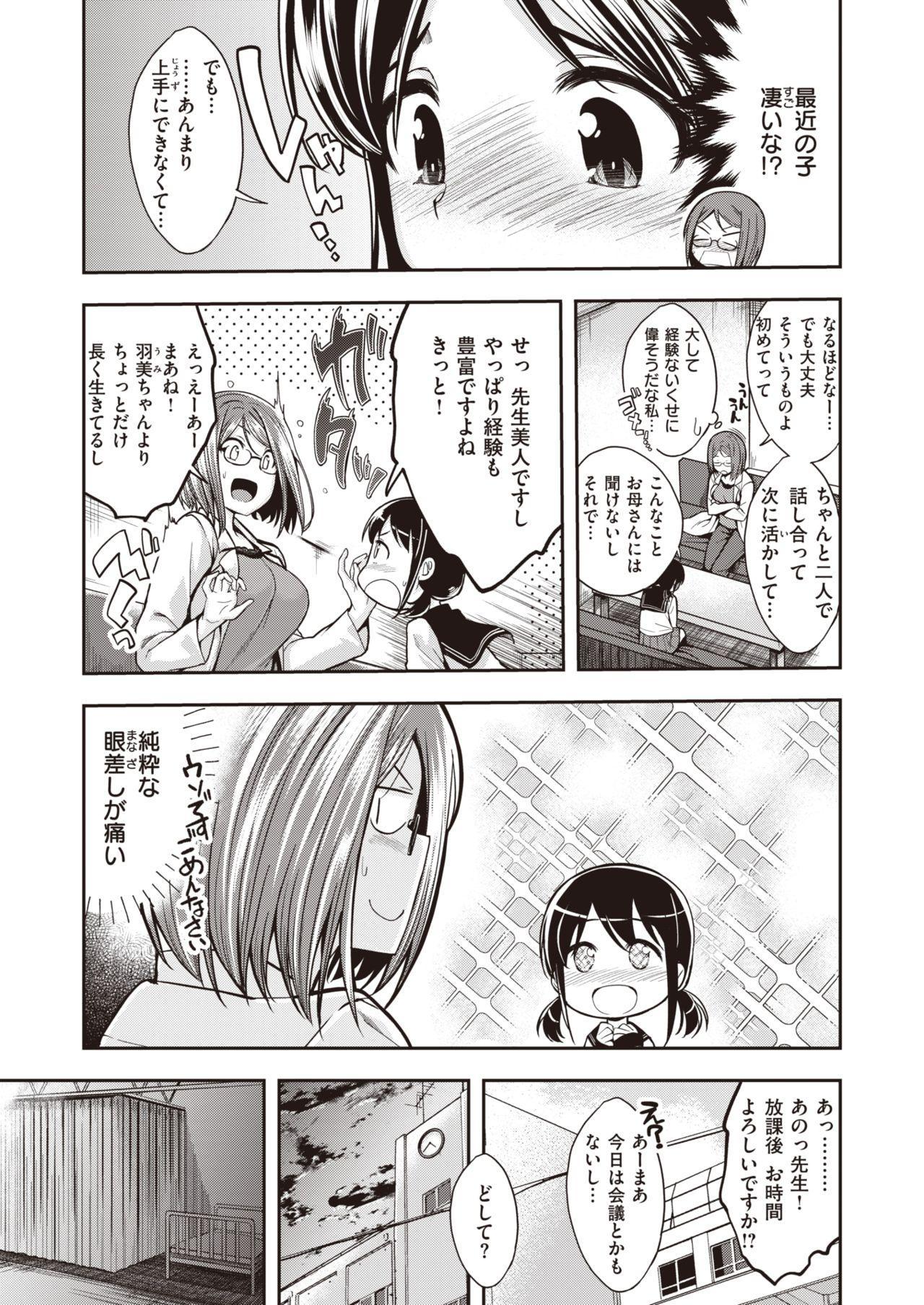 COMIC Kairakuten BEAST 2020-01 5