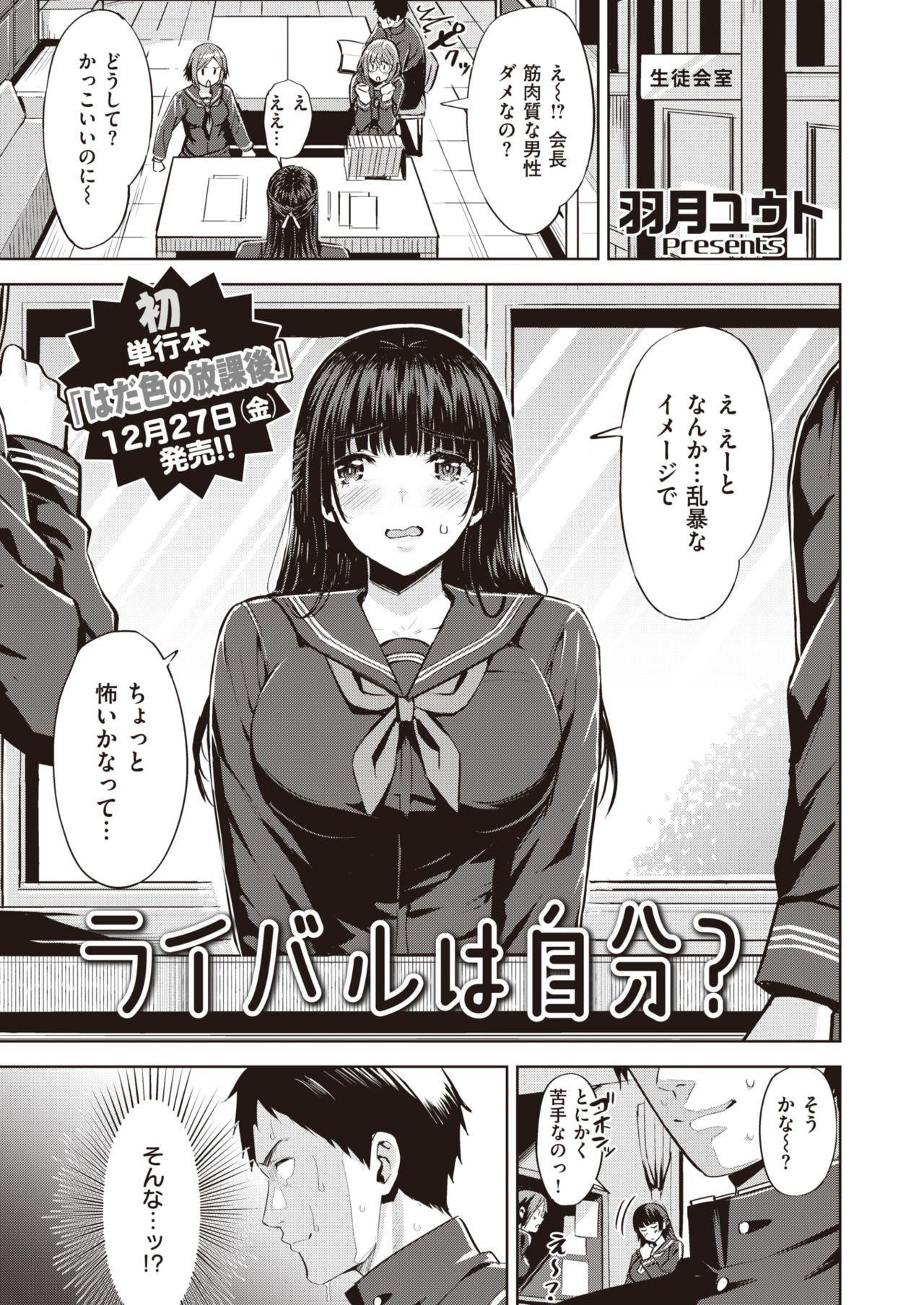 COMIC Kairakuten BEAST 2020-01 83