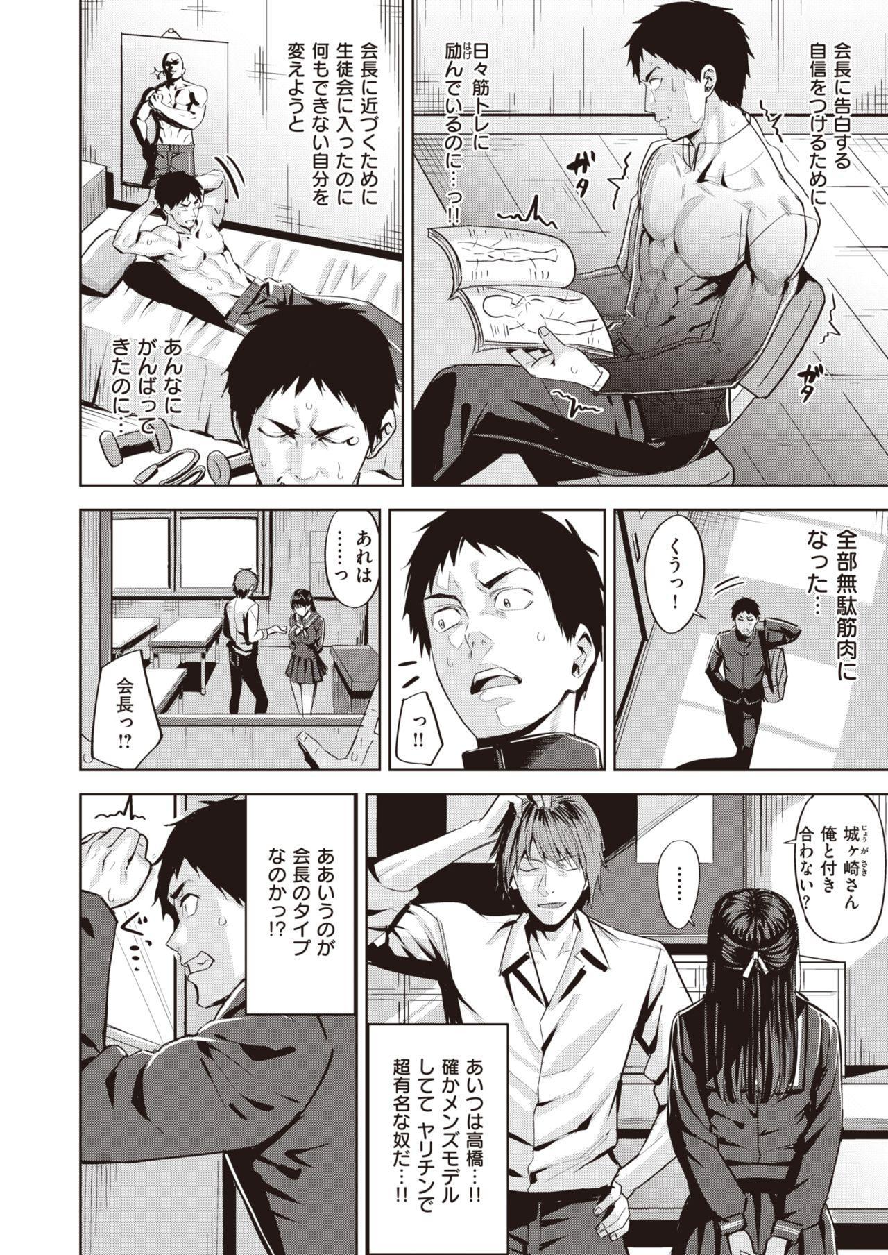 COMIC Kairakuten BEAST 2020-01 84