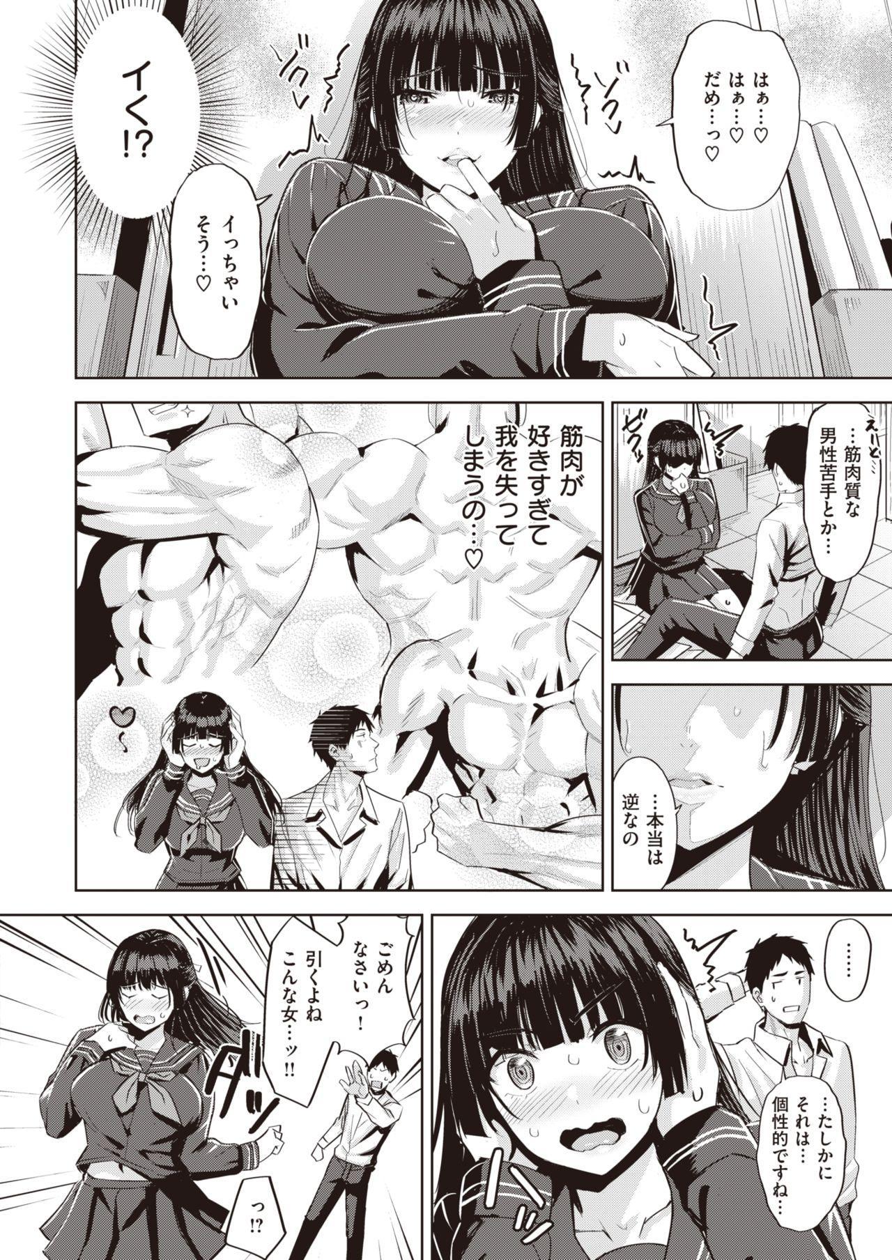COMIC Kairakuten BEAST 2020-01 88