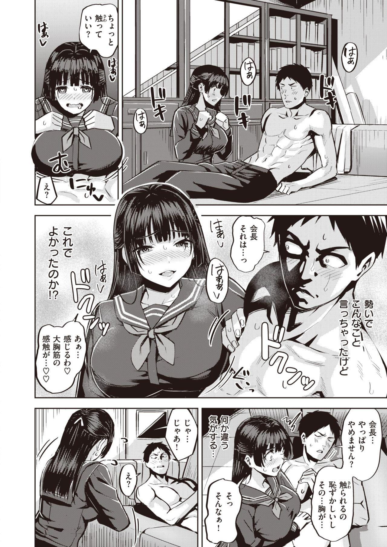 COMIC Kairakuten BEAST 2020-01 90
