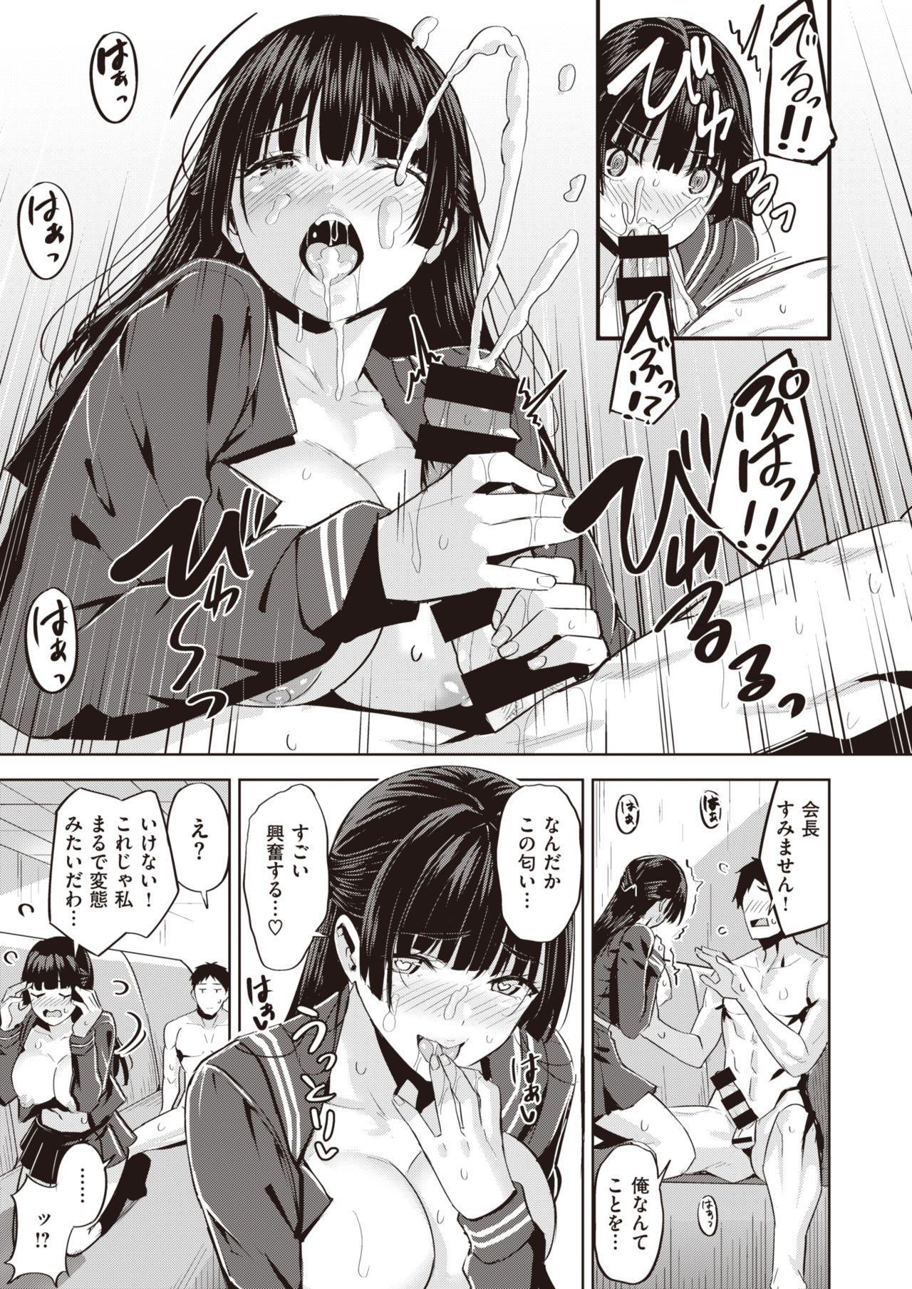 COMIC Kairakuten BEAST 2020-01 95