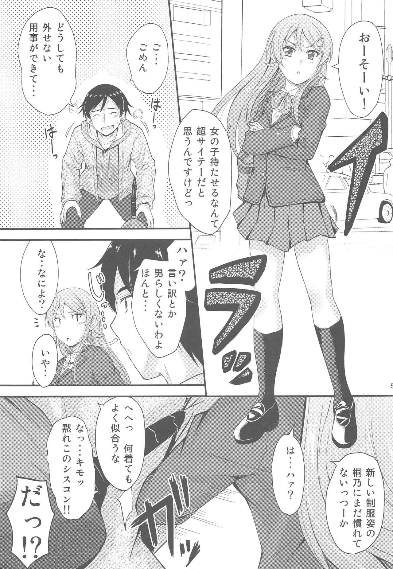 Fuku o Shinchou Suru Tabi ni Aniki ga Koufun Shitekite Chou Uzain desu kedo? 3