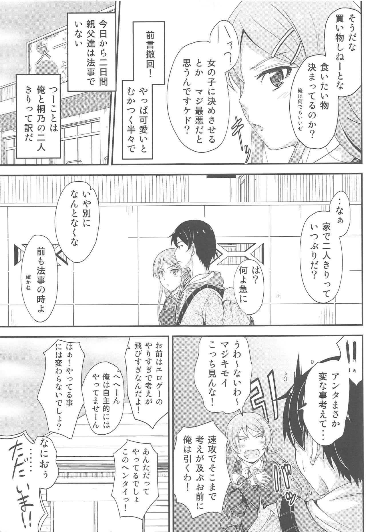 Fuku o Shinchou Suru Tabi ni Aniki ga Koufun Shitekite Chou Uzain desu kedo? 5