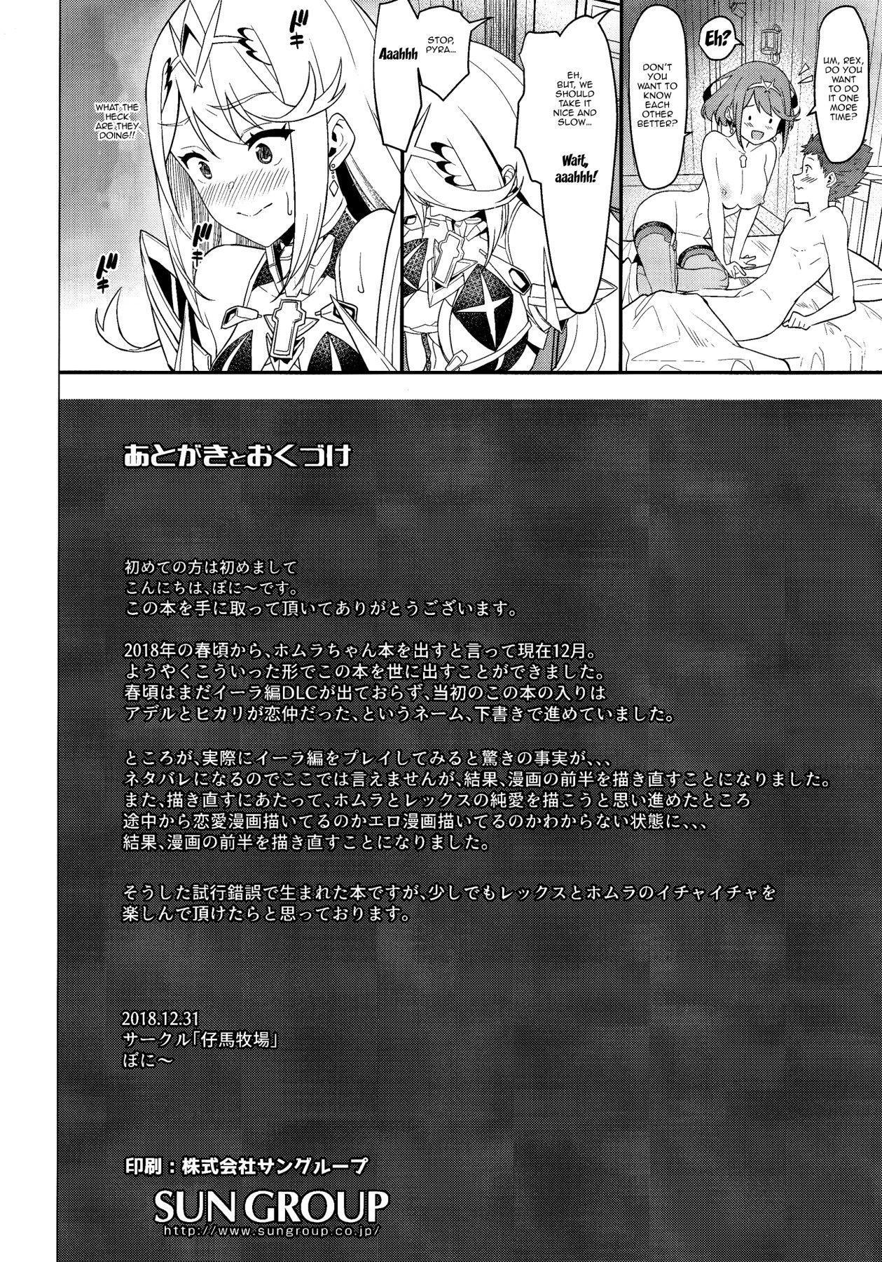 Chouyou no Naka e to   In The Morning Light 28