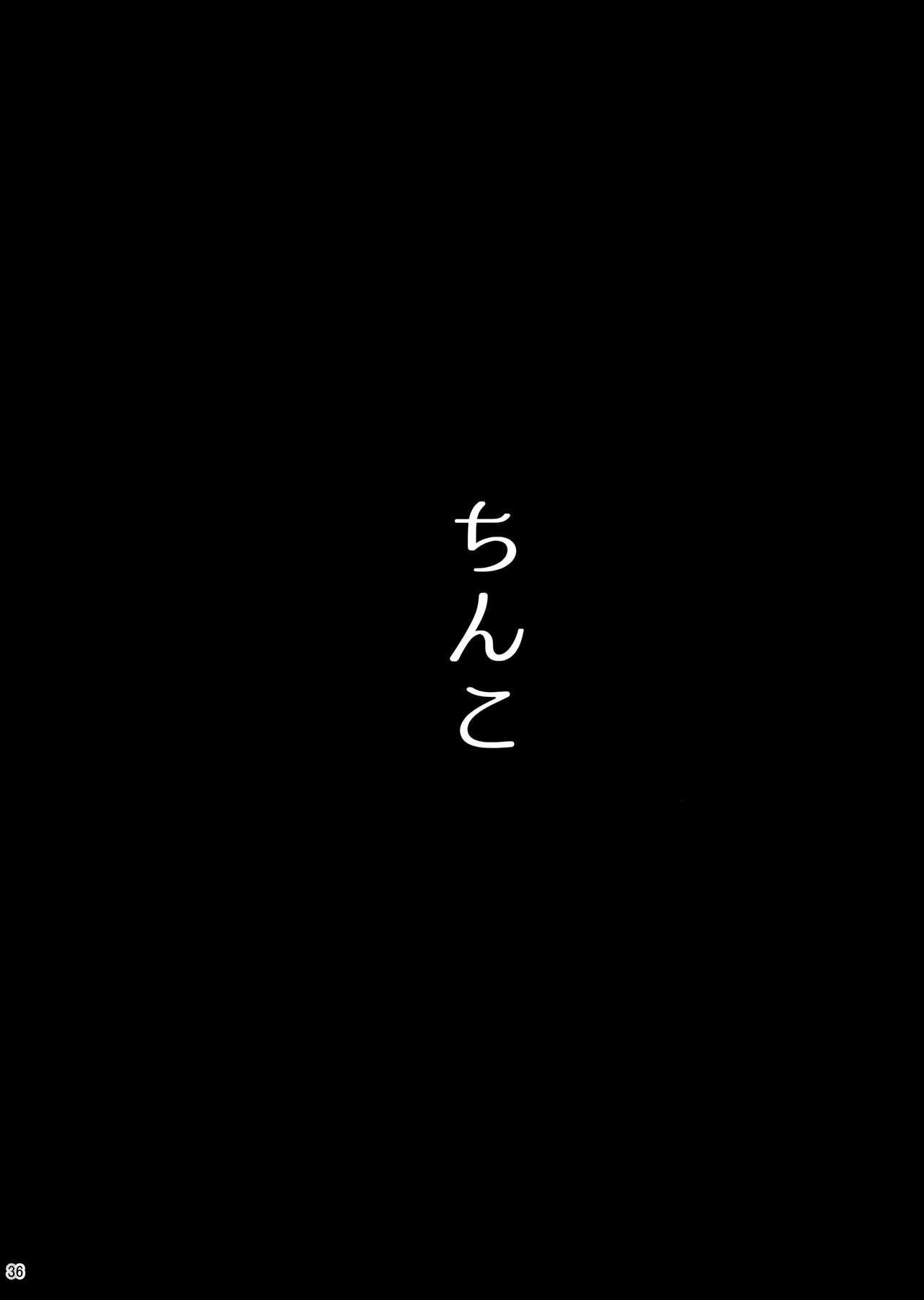 Yume Miru Kusuri 34