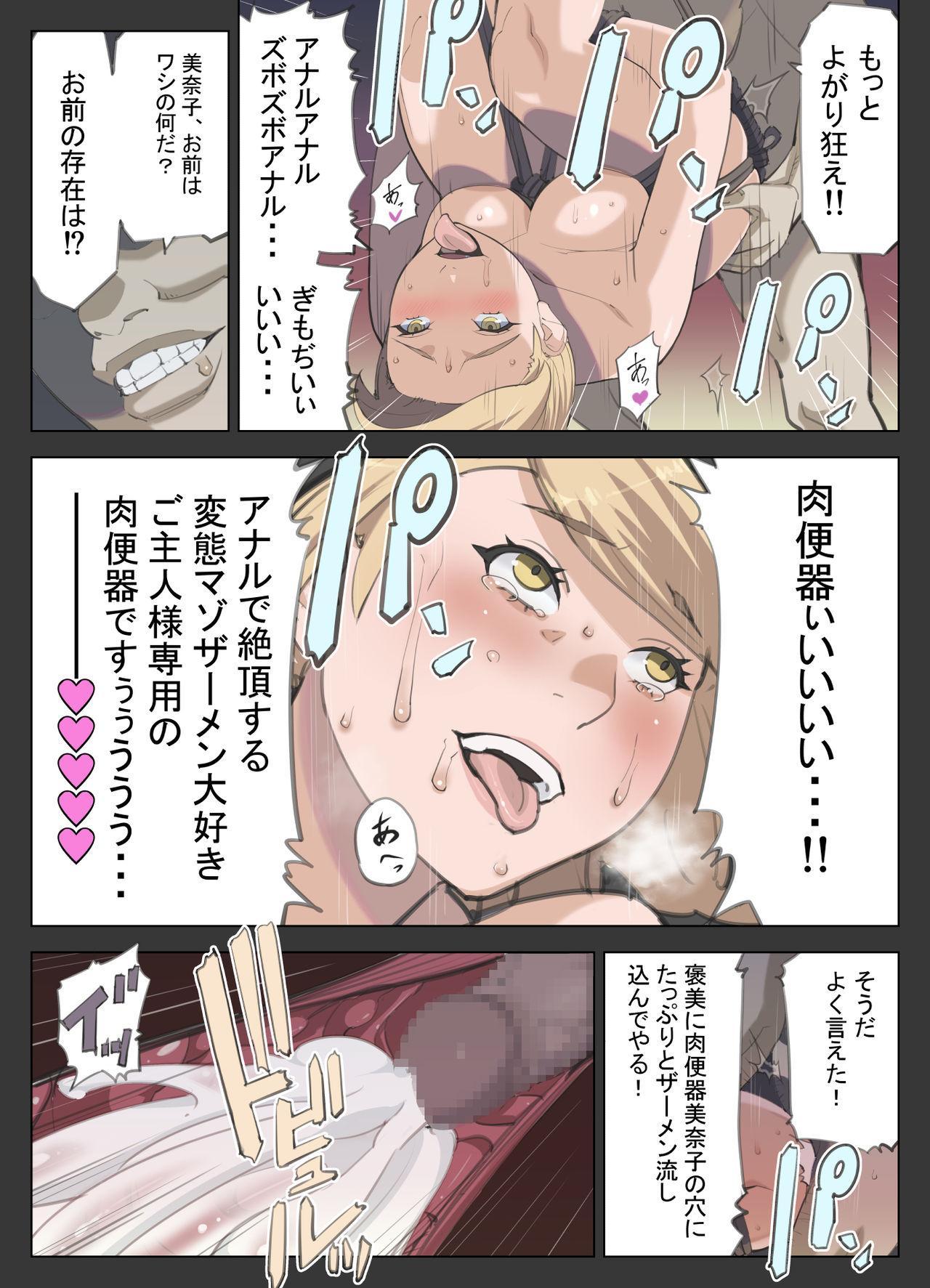 HoneTra + Omake 36