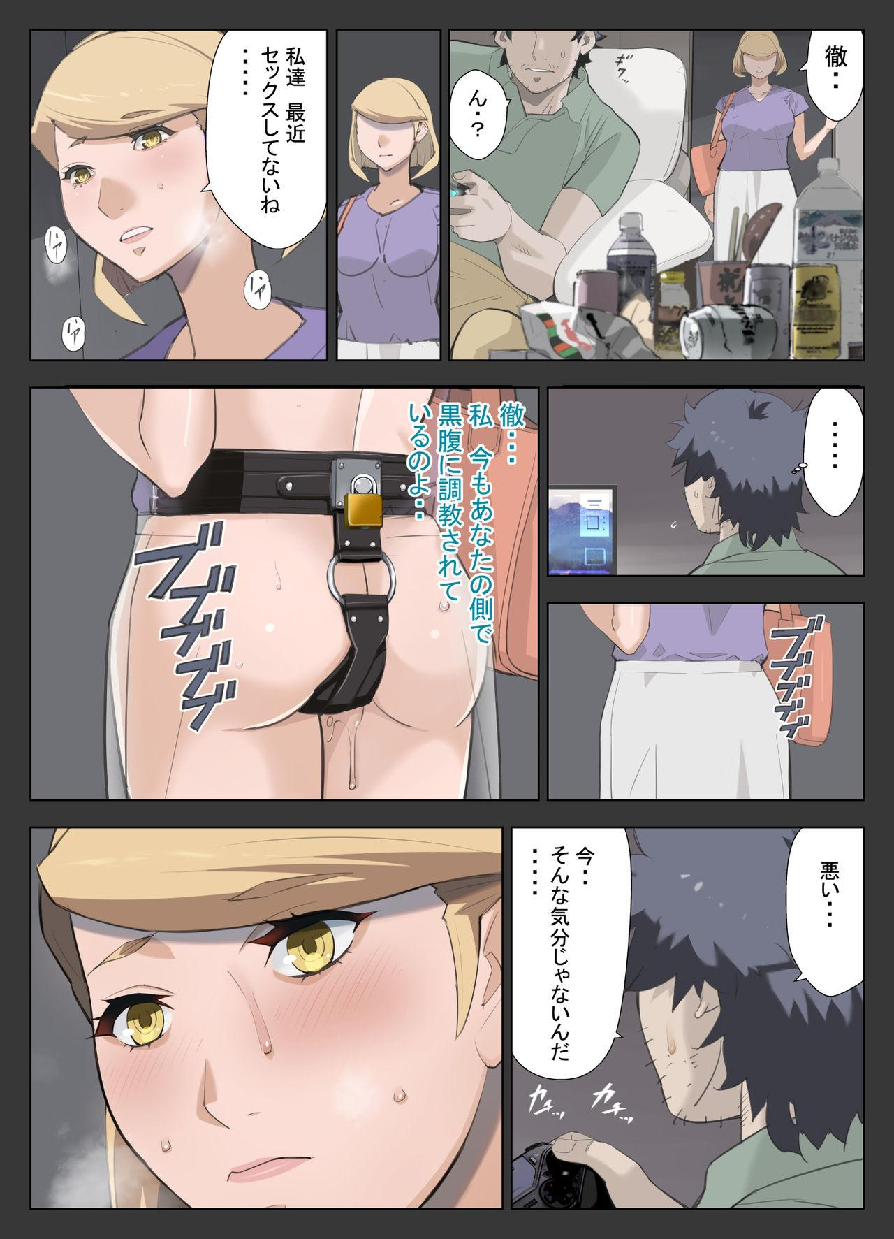 HoneTra + Omake 38