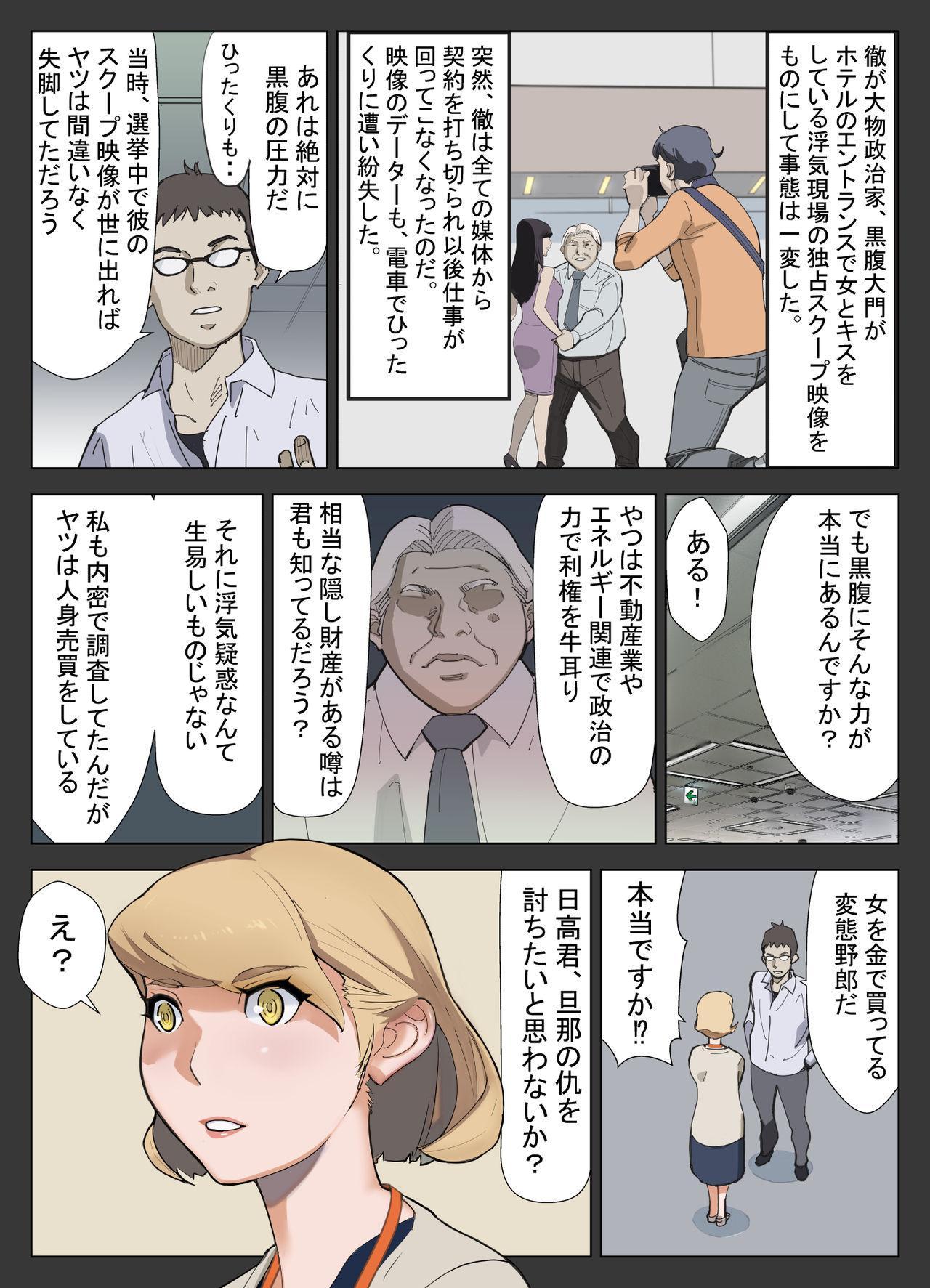 HoneTra + Omake 3