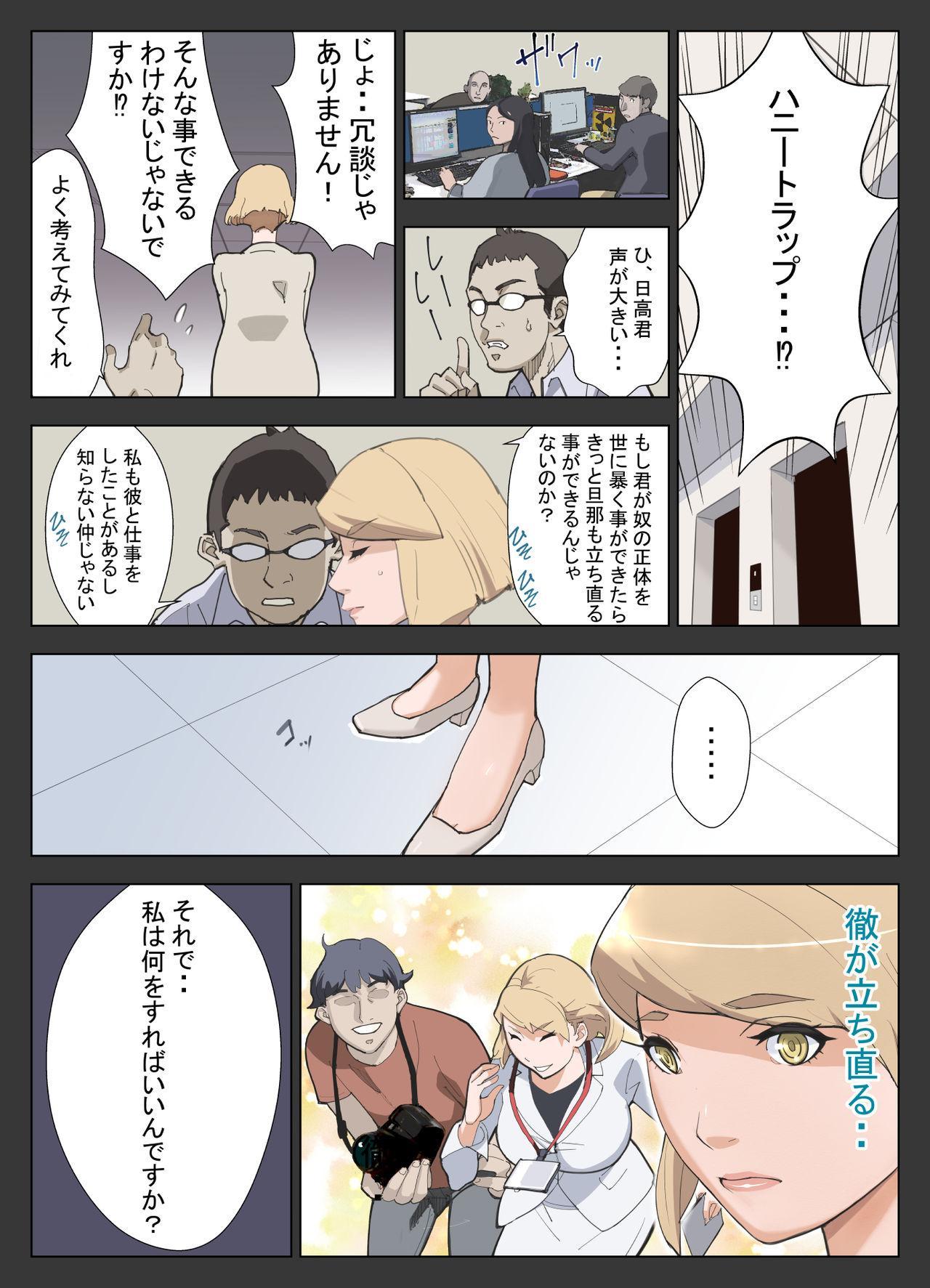 HoneTra + Omake 4