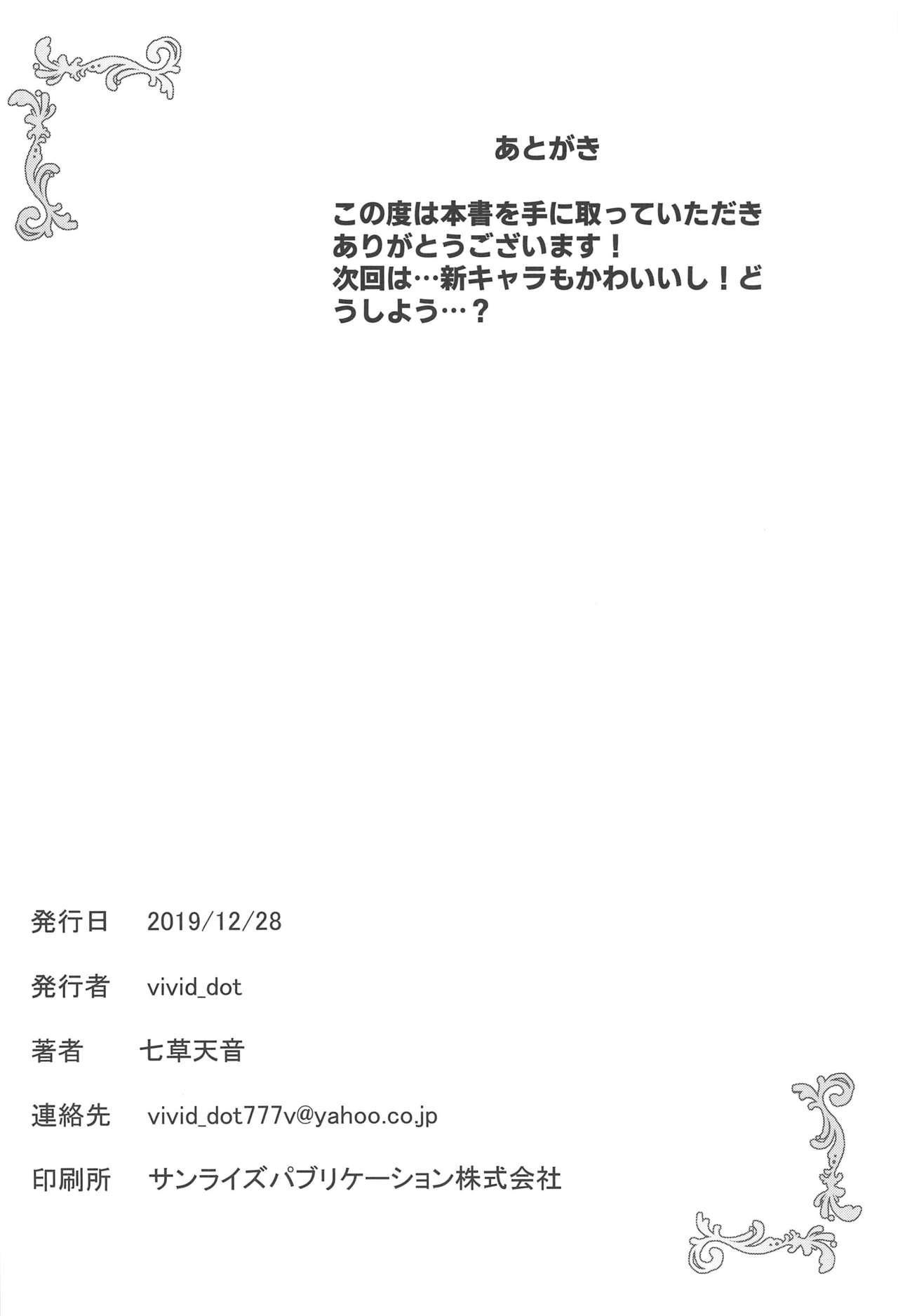 Onee-chan to Yuri ni Mezameru Hon 16
