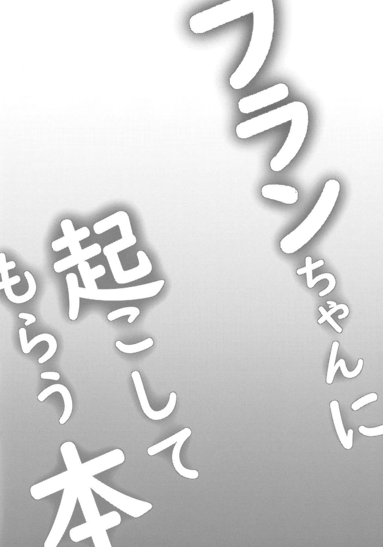 Flan-chan ni Okoshite morau Hon 2