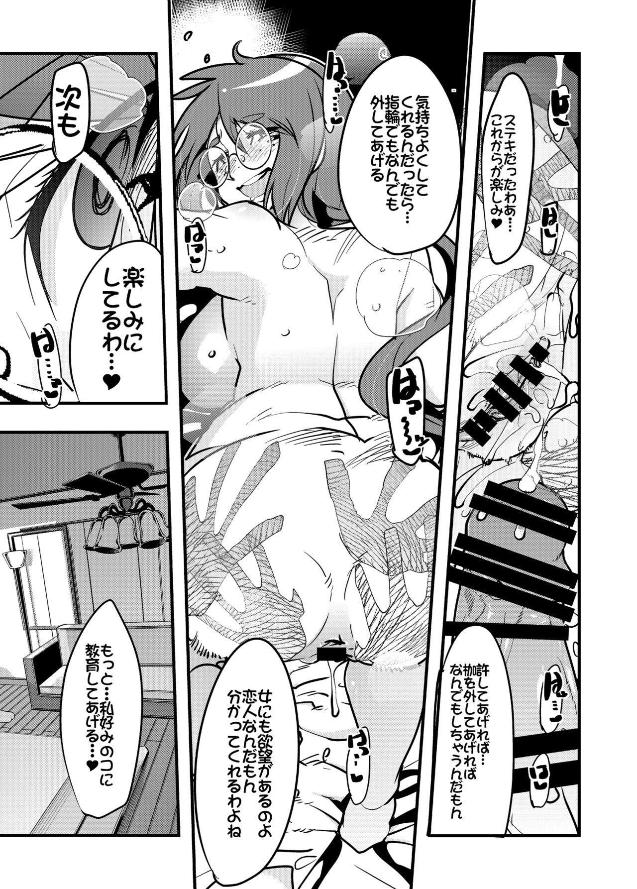 Weekly SeFri Oba-san 24