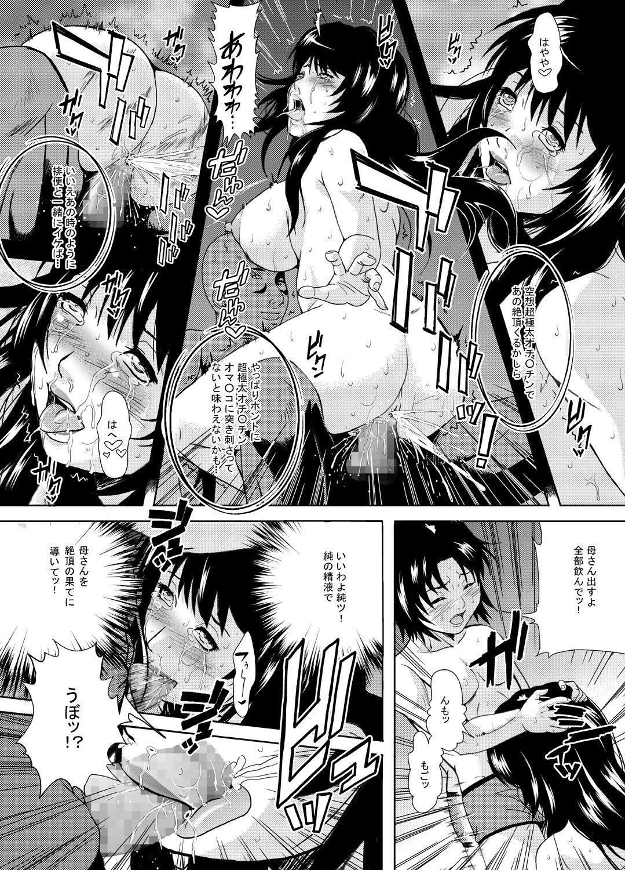 Hitozuma no Himitsu - Ayako Soushuuhen 104