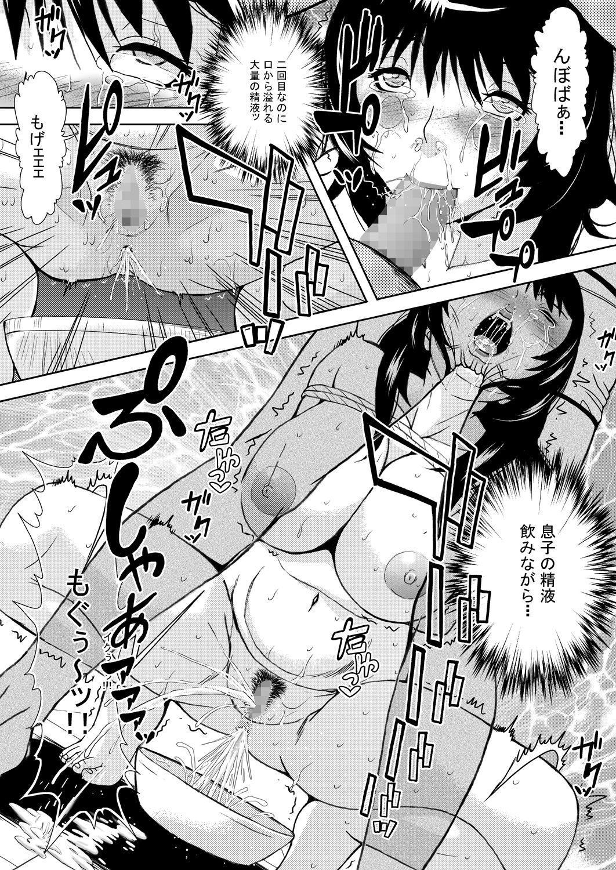 Hitozuma no Himitsu - Ayako Soushuuhen 105