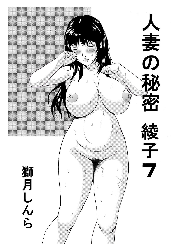 Hitozuma no Himitsu - Ayako Soushuuhen 121