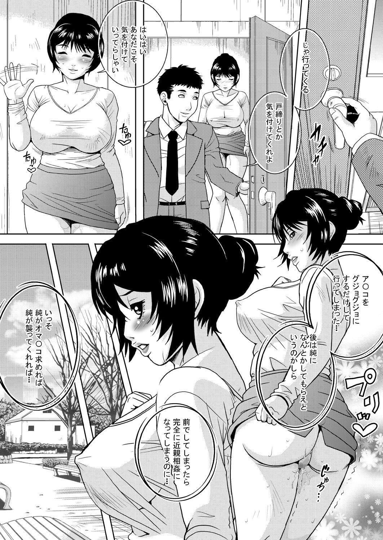 Hitozuma no Himitsu - Ayako Soushuuhen 124