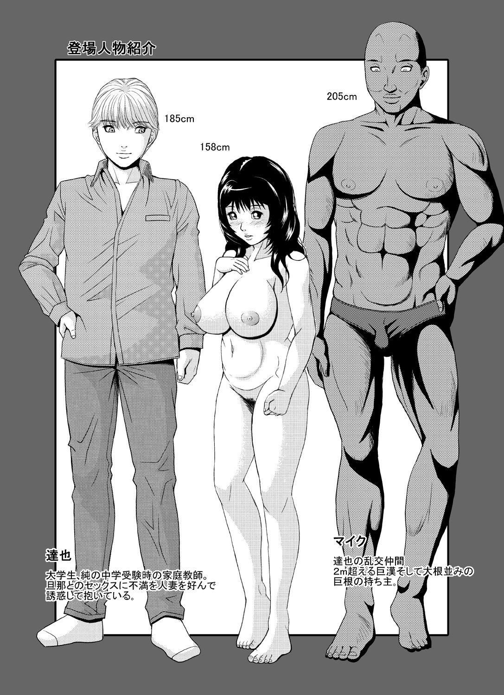Hitozuma no Himitsu - Ayako Soushuuhen 151