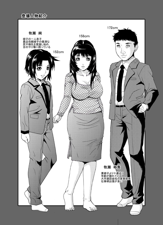 Hitozuma no Himitsu - Ayako Soushuuhen 152