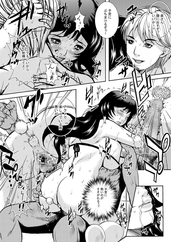 Hitozuma no Himitsu - Ayako Soushuuhen 20