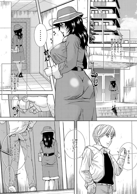 Hitozuma no Himitsu - Ayako Soushuuhen 52