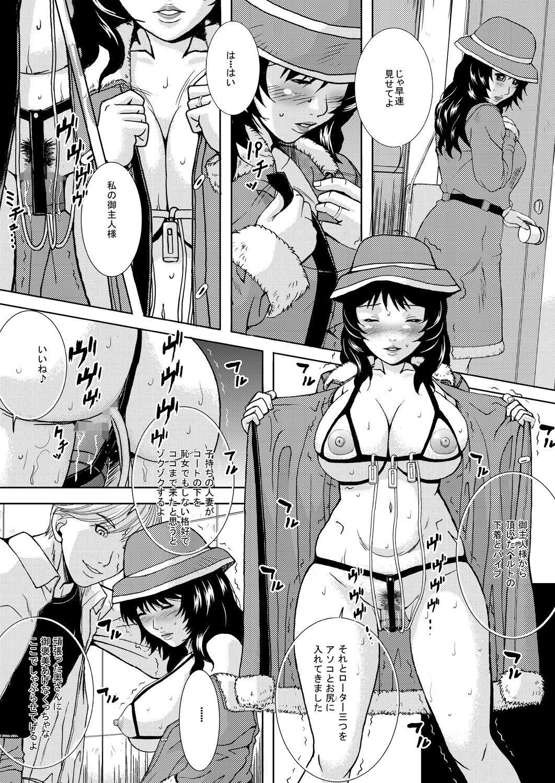 Hitozuma no Himitsu - Ayako Soushuuhen 53