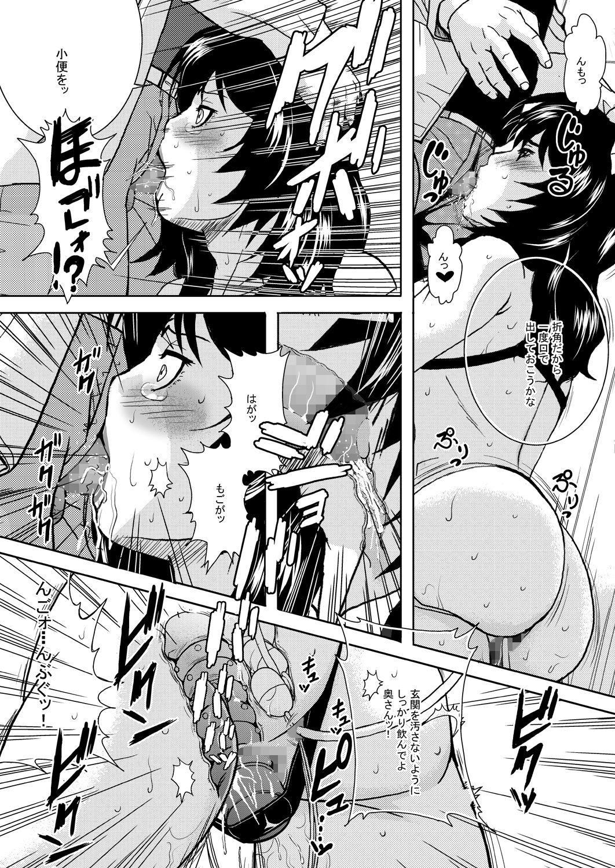 Hitozuma no Himitsu - Ayako Soushuuhen 56
