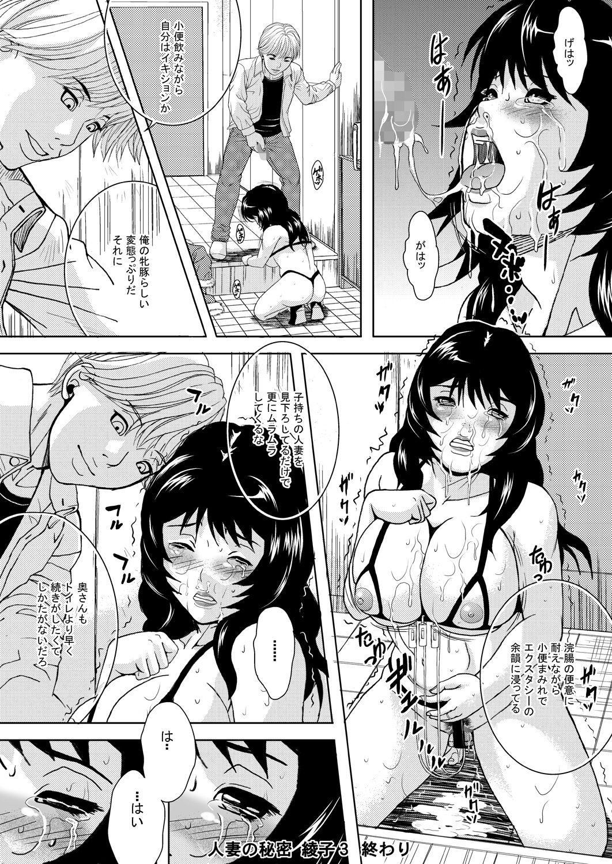 Hitozuma no Himitsu - Ayako Soushuuhen 59
