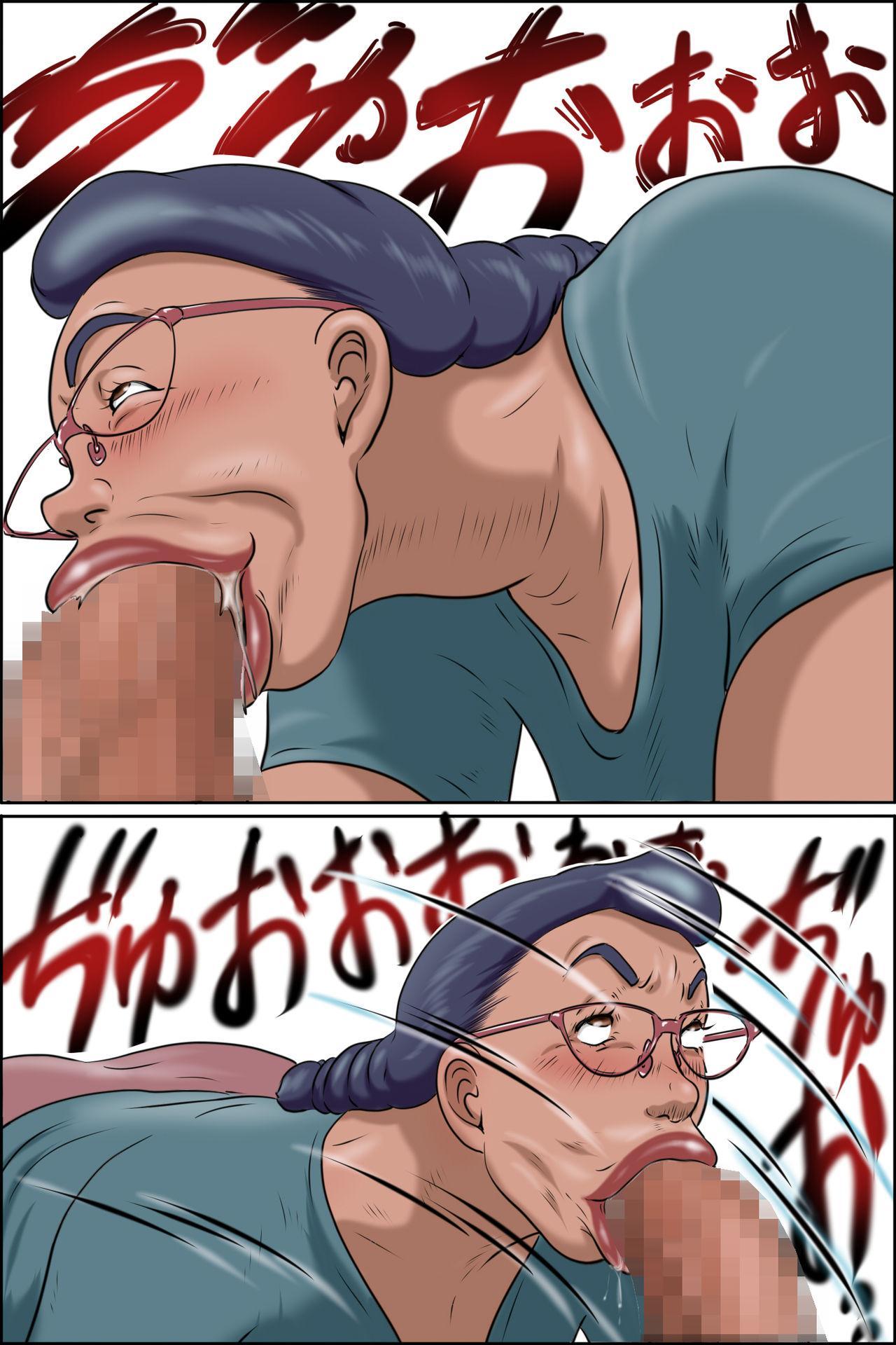 GOGO Shimura no Oba-chan   Aunt Shimura's Afternoon 7