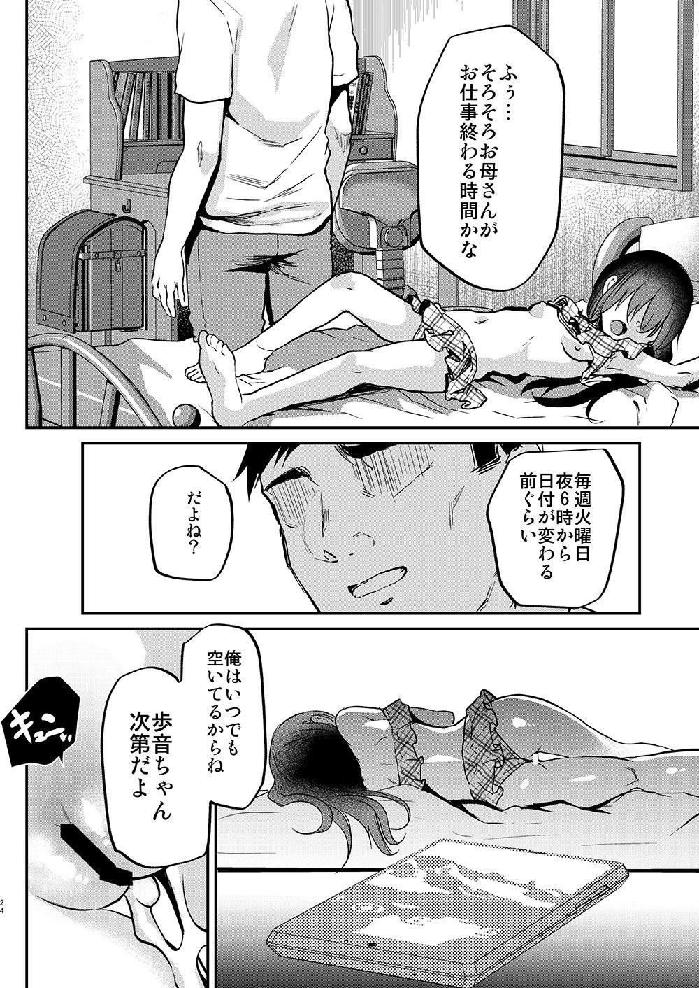 [Shimajiya (Shimaji)] Ayune-chan Choukyou Nisshi Vol. 2 -Oheya Ecchi Hen- [Digital] 24