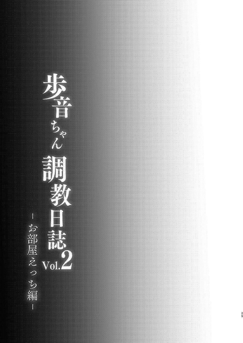 [Shimajiya (Shimaji)] Ayune-chan Choukyou Nisshi Vol. 2 -Oheya Ecchi Hen- [Digital] 25